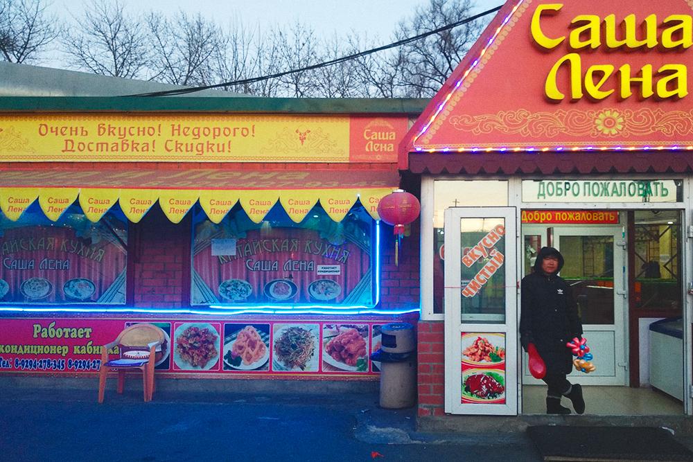 «Саша-Лена» — типичное название длякитайской кафешки. Рядом сней находится «Добрыня и Аня». Китаец навходе будет махать вам шарами, чтобы вы пошли есть именно к нему