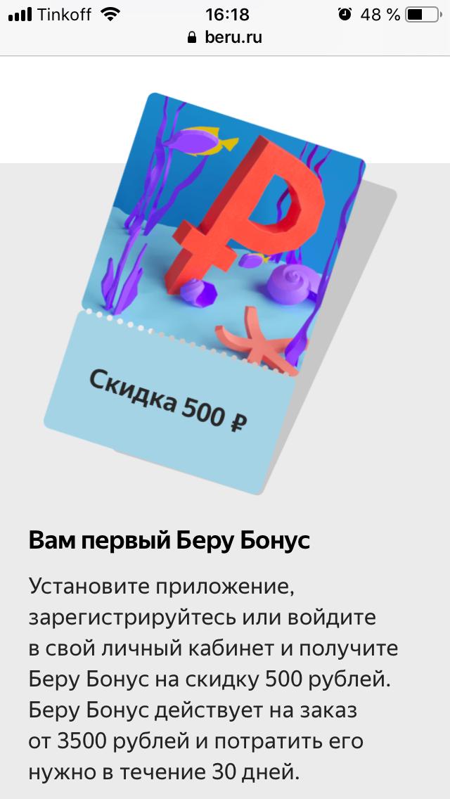 В интернет-магазине «Беру» приветственные бонусы доступны только в приложении