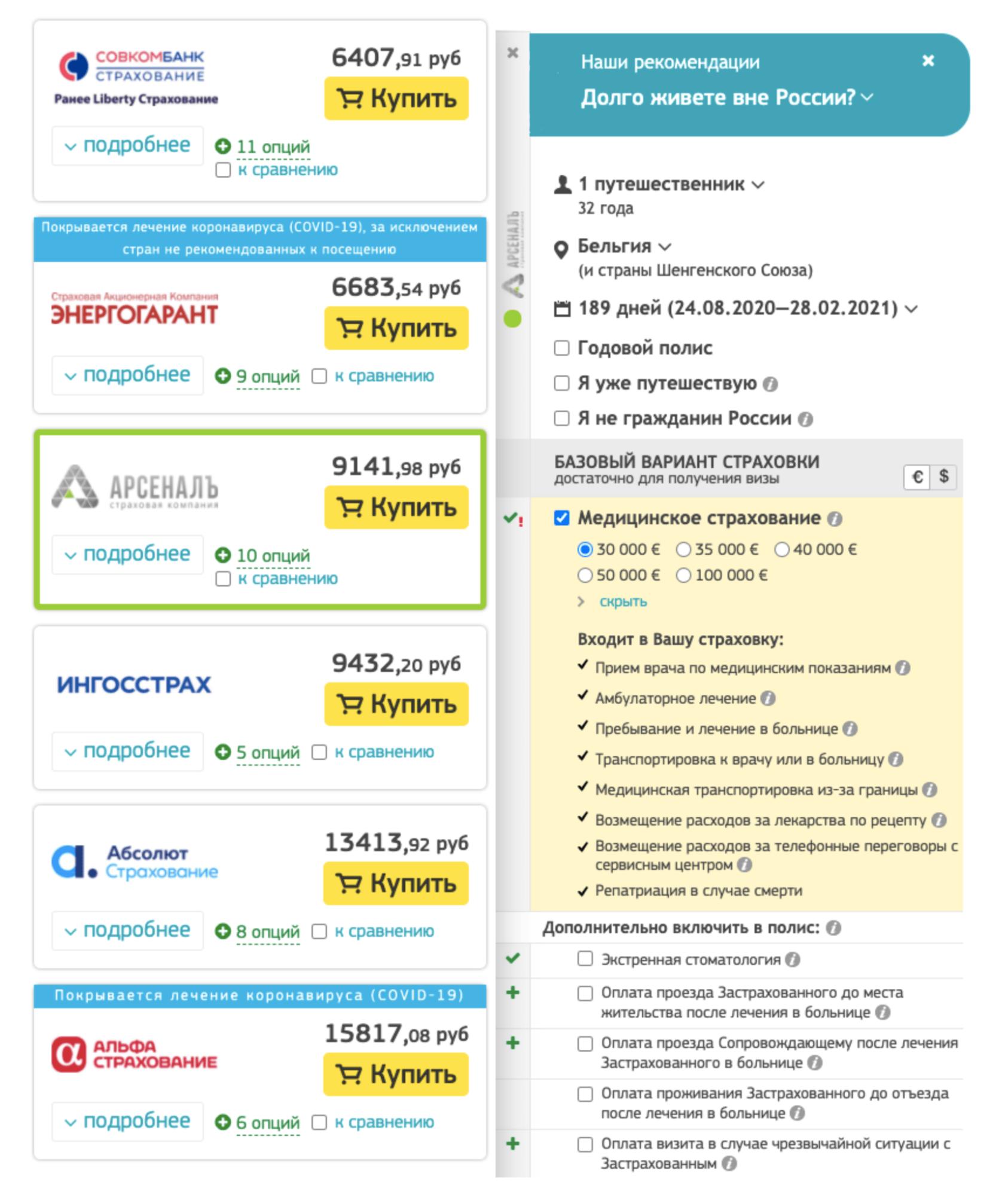 Студентам из России надо делать туристическую страховку на все время пребывания. Она стоит от 6 до 15 тысяч рублей за полгода