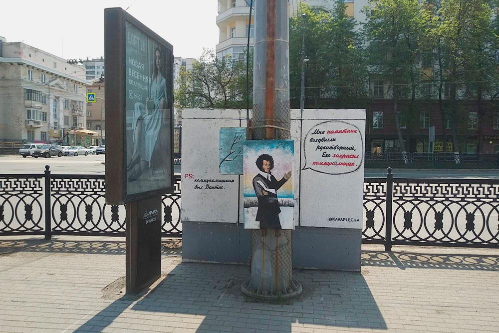Работы местных урбанистов. Щит с Пушкиным коммунальщики закрасили в стандартный серый, после этого Пушкина нарисовали снова и добавили остроумный комментарий про Дантеса