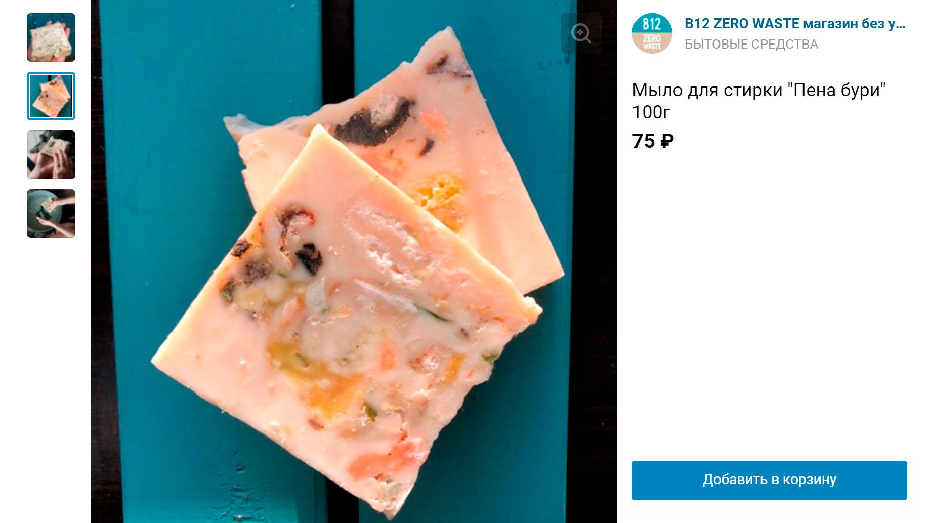 Безупаковки мыло продается на развес, можно купить сколько нужно