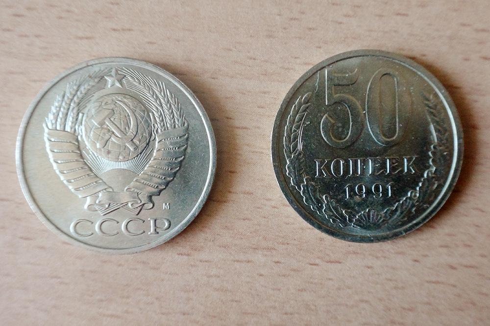 50&nbsp;копеек 1991&nbsp;года, Московский монетный двор. Цена по каталогу — 100<span class=ruble>Р</span>. Напомню, что для&nbsp;монет этого года важно смотреть оборотную сторону, на которой указана буква, обозначающая монетный двор. 10 и 20&nbsp;копеек 1991&nbsp;года, ошибочно отчеканенные без&nbsp;указания монетного двора, стоят дорого