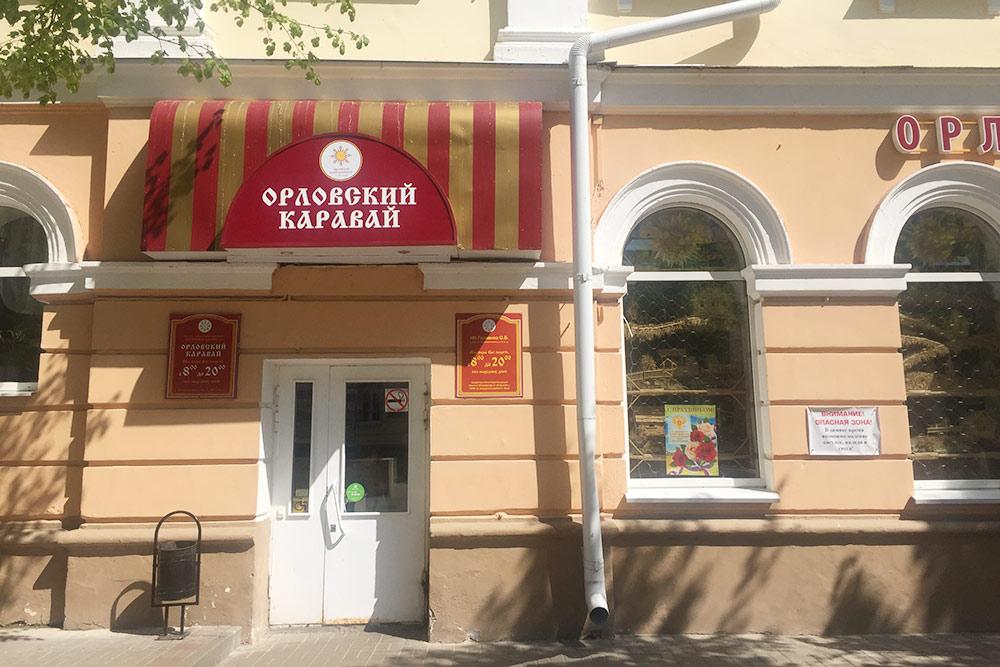 Если будете на Ленинской — зайдите в «Орловский каравай». Свежую выпечку и хлеб сюда привозят с Орловского хлебокомбината и пекарен местных предпринимателей