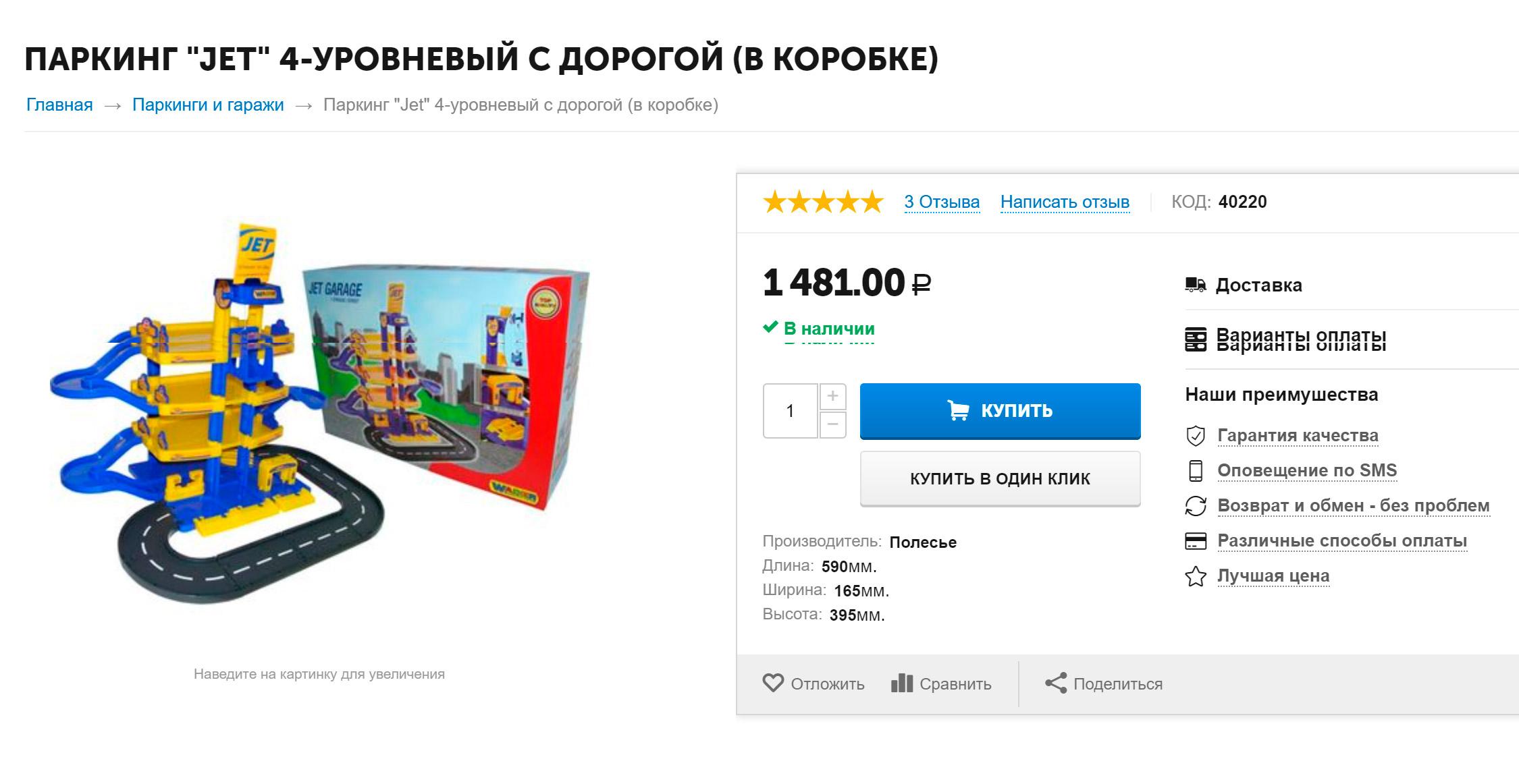 Цена такой же игрушки в магазине
