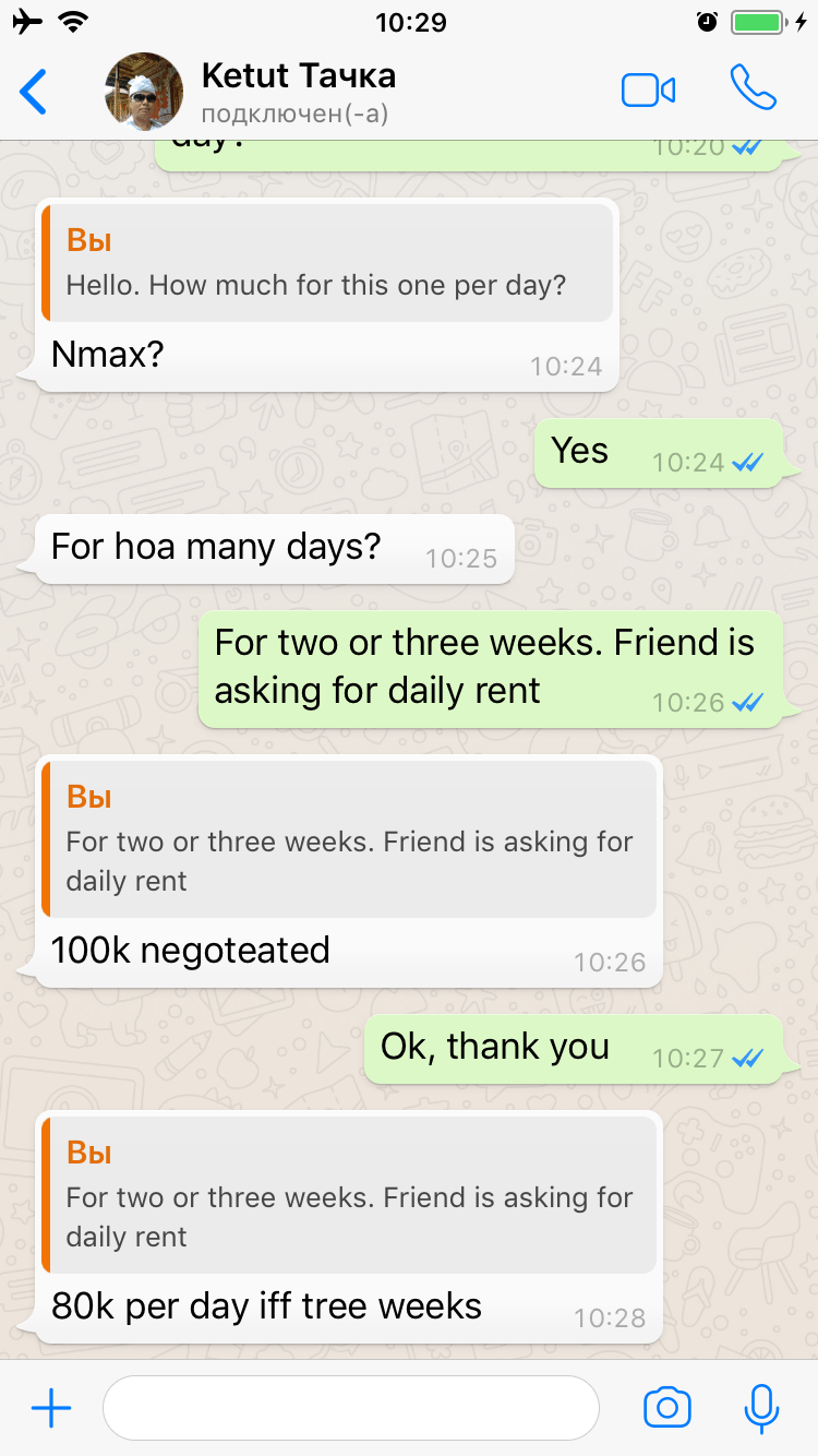 Теперь он периодически присылает мне фотографии свободных байков и машин, а еще предлагает скидку на долгосрочную аренду