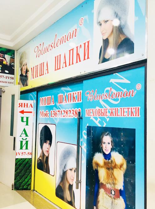 Там можно встретить говорящих по-русски китайцев