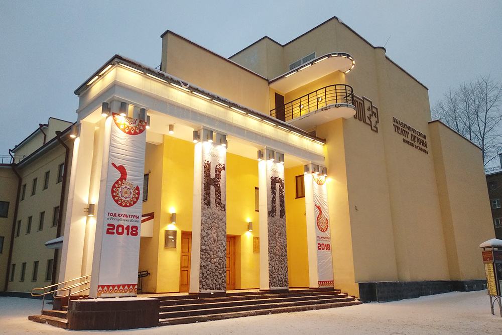Театр драмы имени Виктора Савина. Отсюда 7 минут пешком до второго сыктывкарского театра — оперы и балета