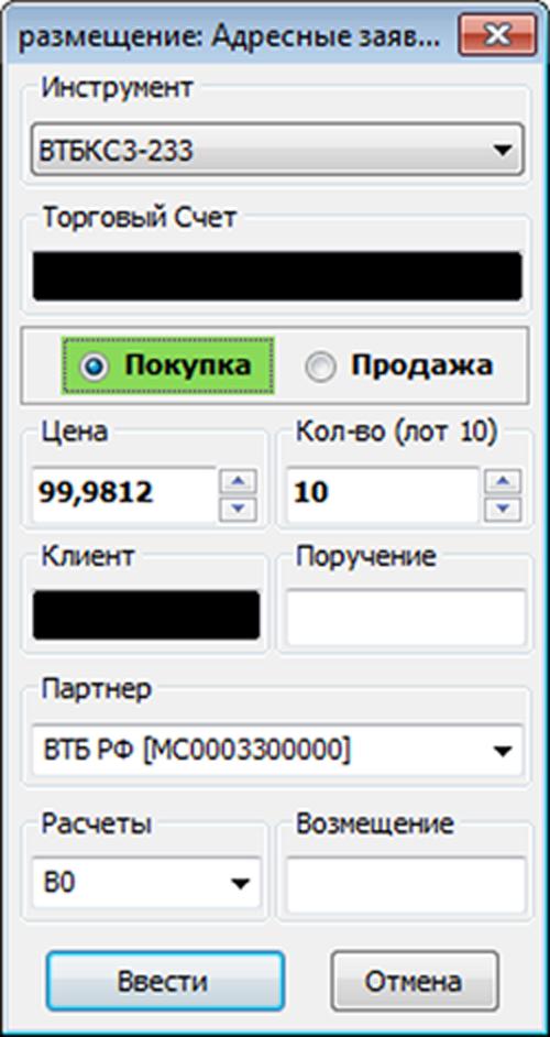 Так выглядит покупка однодневных облигаций в режиме адресных заявок. Скриншот торгового терминала QUIK