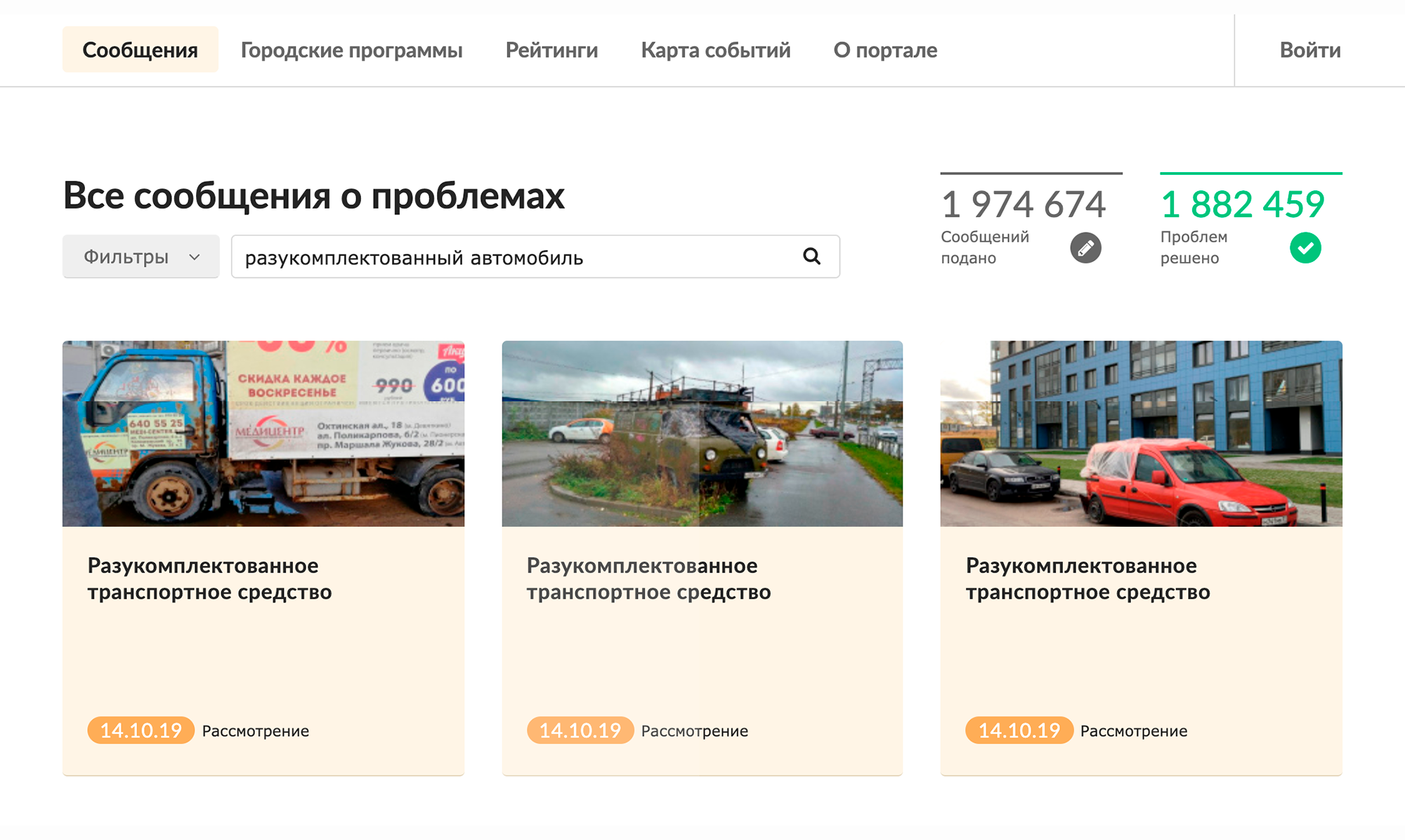 В Санкт-Петербурге тоже есть подобный портал, где можно пожаловаться на бесхозные автомобили