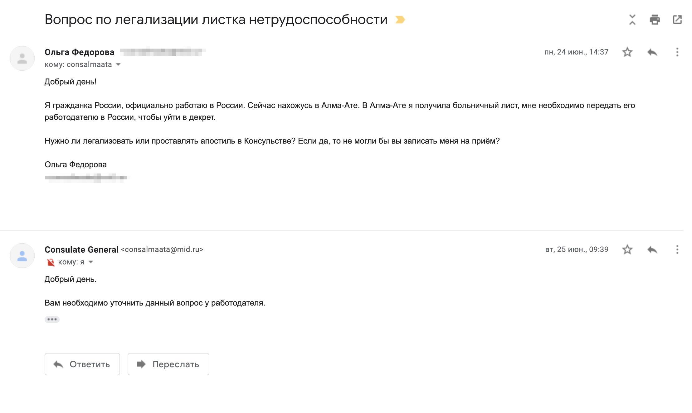 В российском консульстве почему-то решили, что вопрос с легализацией решает работодатель