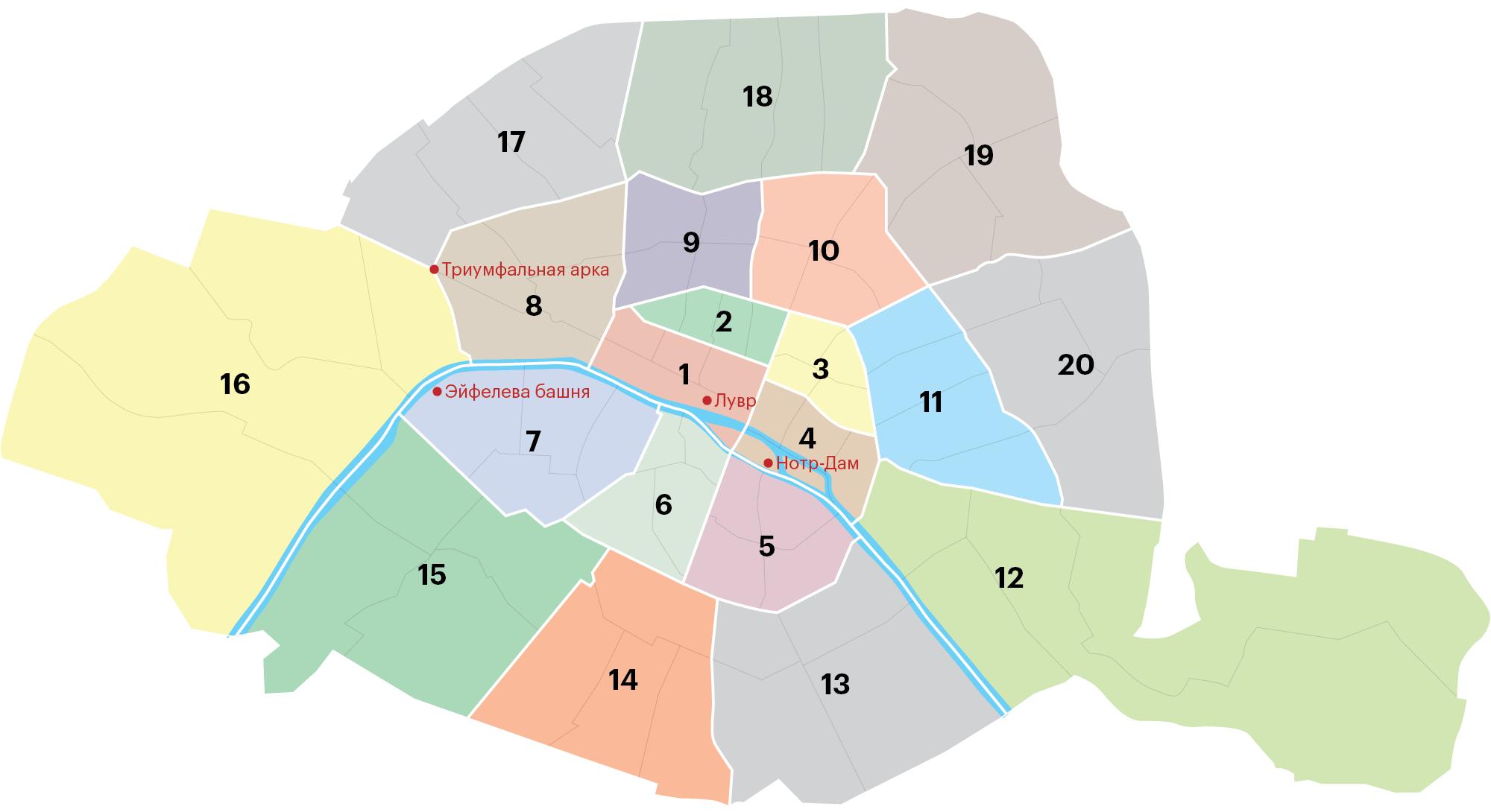Париж разделен на 20 районов — по-французски «аррондисман». Их так и называют — по номерам. Самыми элитными считаются с первого по седьмой — это исторический центр города. Они расходятся от Нотр-Дама по часовой стрелке, как рисунок на раковине у улитки