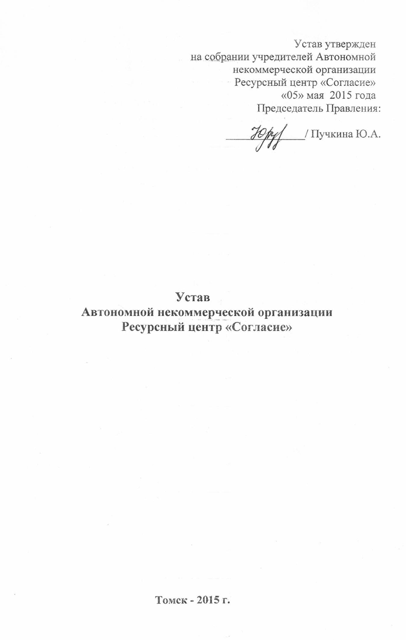 Так выглядит устав ресурсного центра «Согласие» в Томске. Источник: soglasie-tomsk.com
