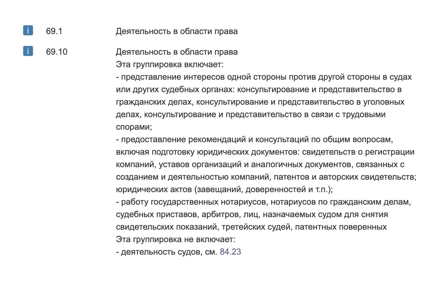 Пояснения написаны после названия кода. Деятельность в области права не включает деятельность судов