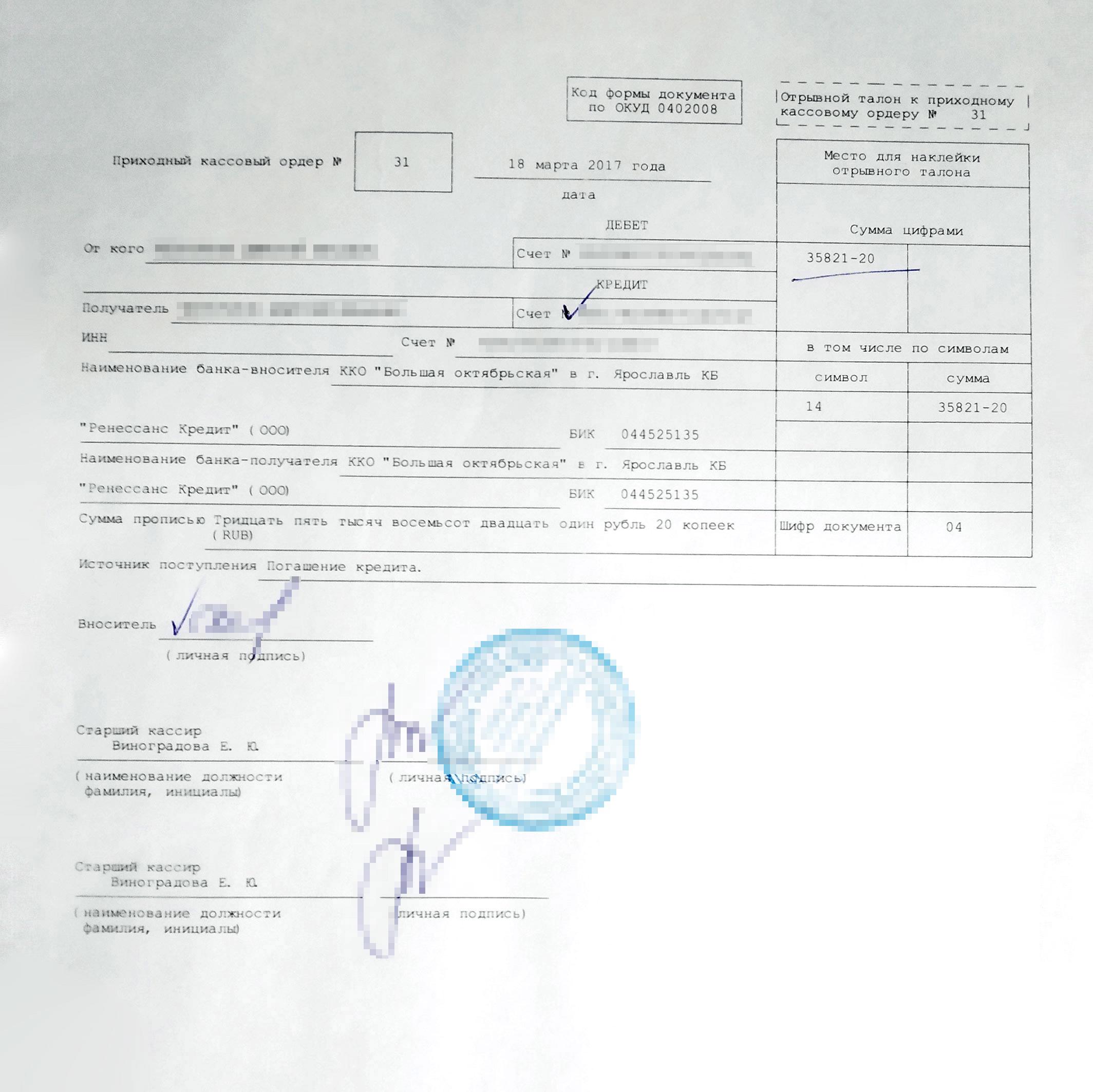 Заплатил всего 35 821 рубль