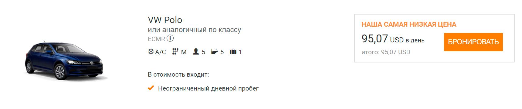 В конце марта 2020 года на русскоязычном сайте цена была 95,07$