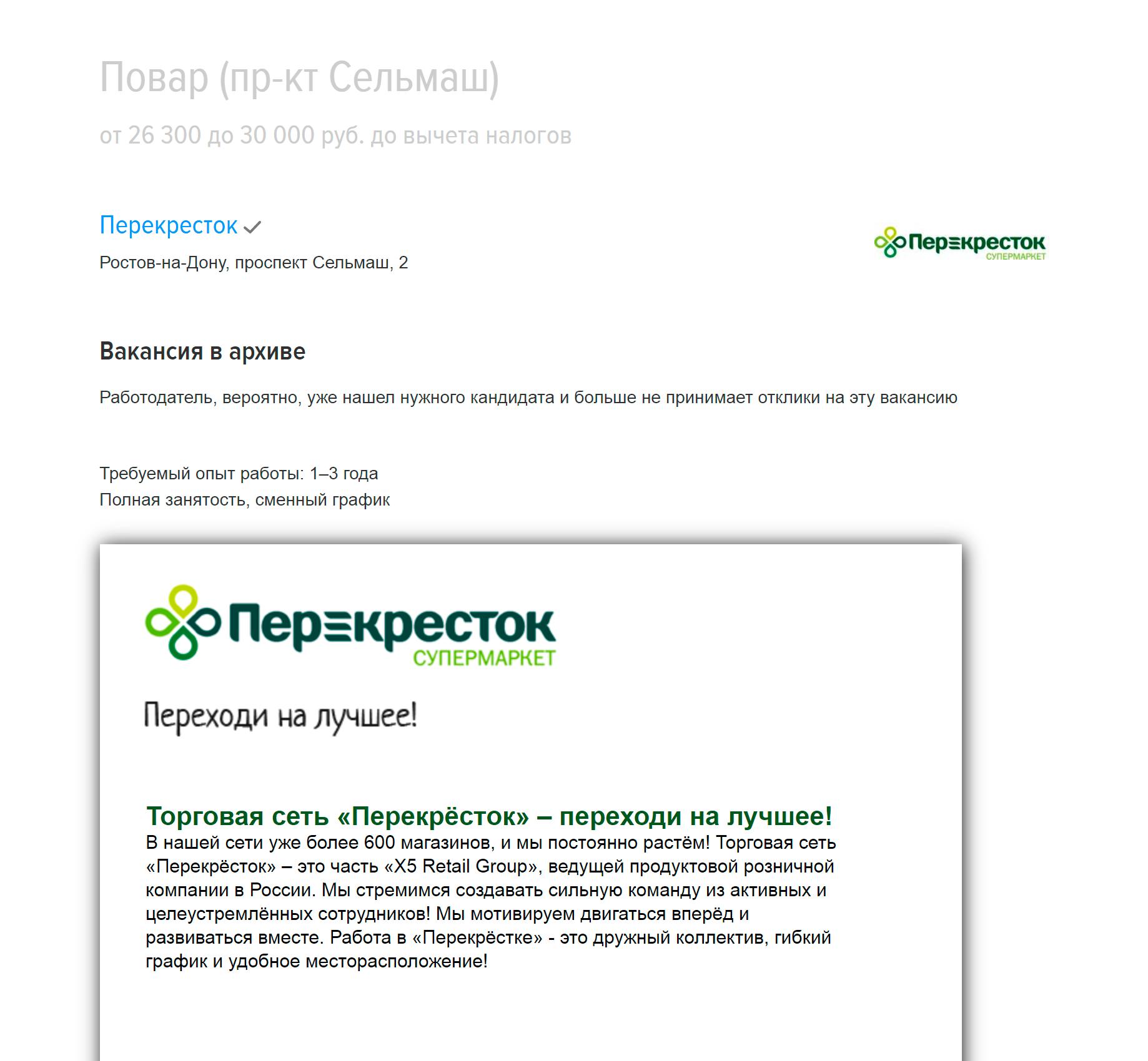 Повару в «Перекрестке» с графиком 2/2 предлагают 26 000—30 000<span class=ruble>Р</span>, профильное образование и опыт работы желательны