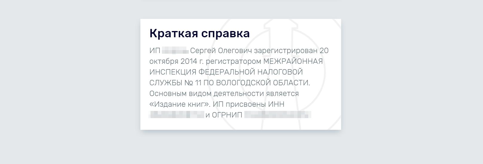 Такие сведения можно найти, например, на сайте rusprofile.ru или на других аналогичных. Они не относятся к персональным данным, поэтому размещать их в открытом доступе закон не запрещает