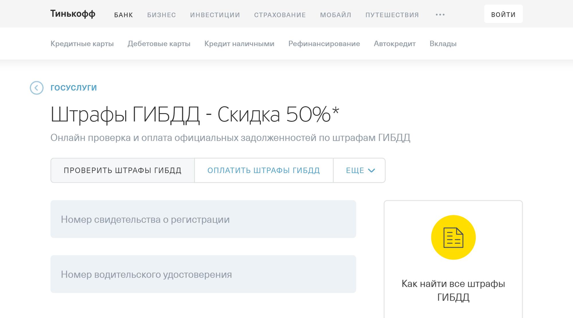 Вот так, например, выглядит страница для{amp}amp;nbsp;проверки и оплаты штрафов на сайте Тинькофф-банка