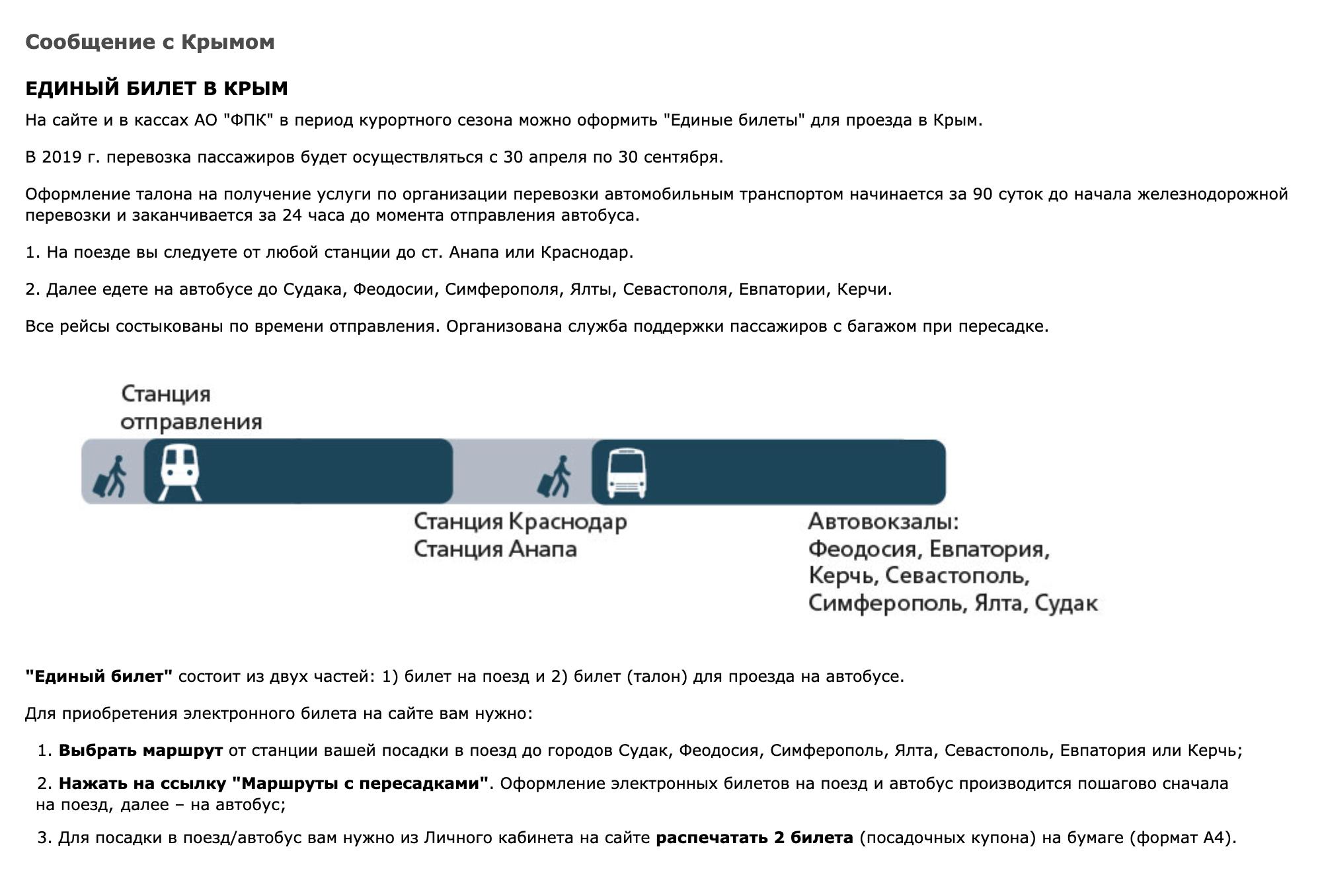 РЖД предлагает доехать из Уфы до Краснодара, затем на автобусе до Евпатории. Пересадка между поездом и автобусом — 42 минуты