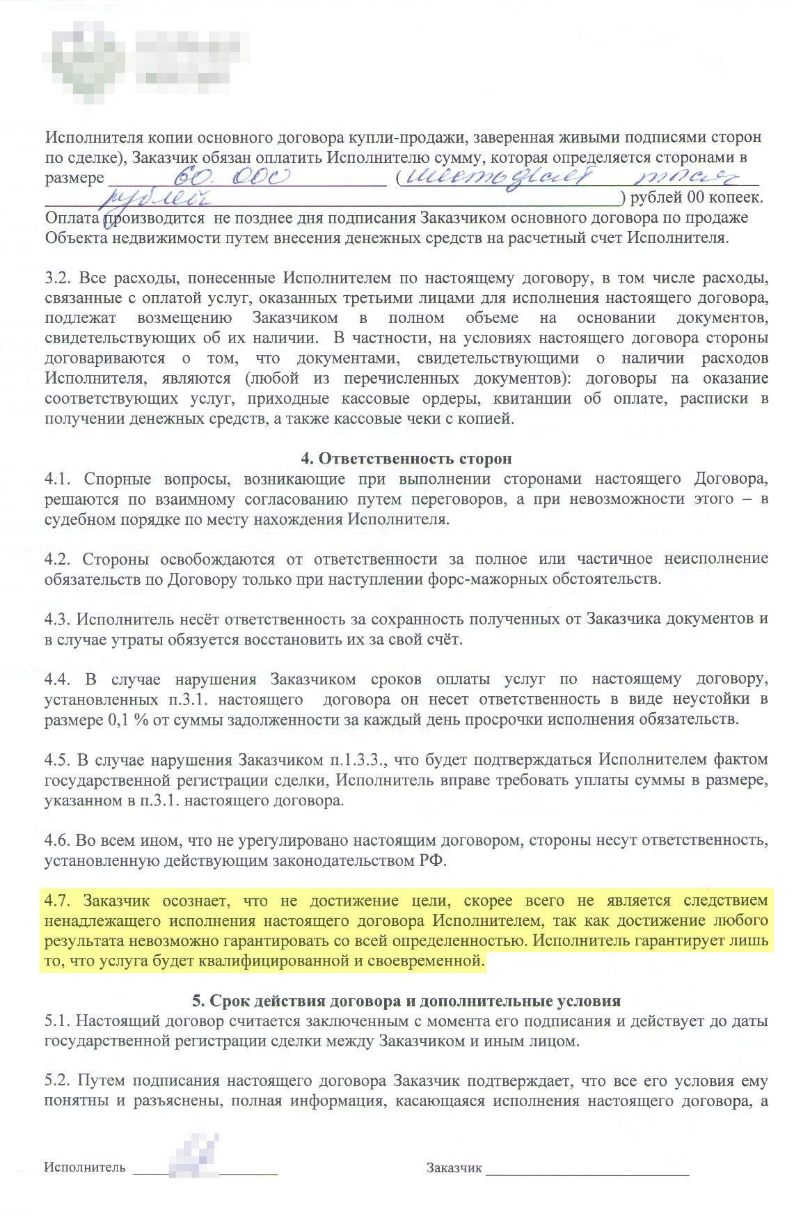 Здесь в пункте 4.7 есть указание: результат того, что риелтор обещал сделать на первой странице, гарантировать невозможно. То есть по такому договору вы не можете быть уверены, что риелтор точно выполнит главную задачу — продаст вашу квартиру. За все это продавец в Волгограде платит 60тысяч рублей