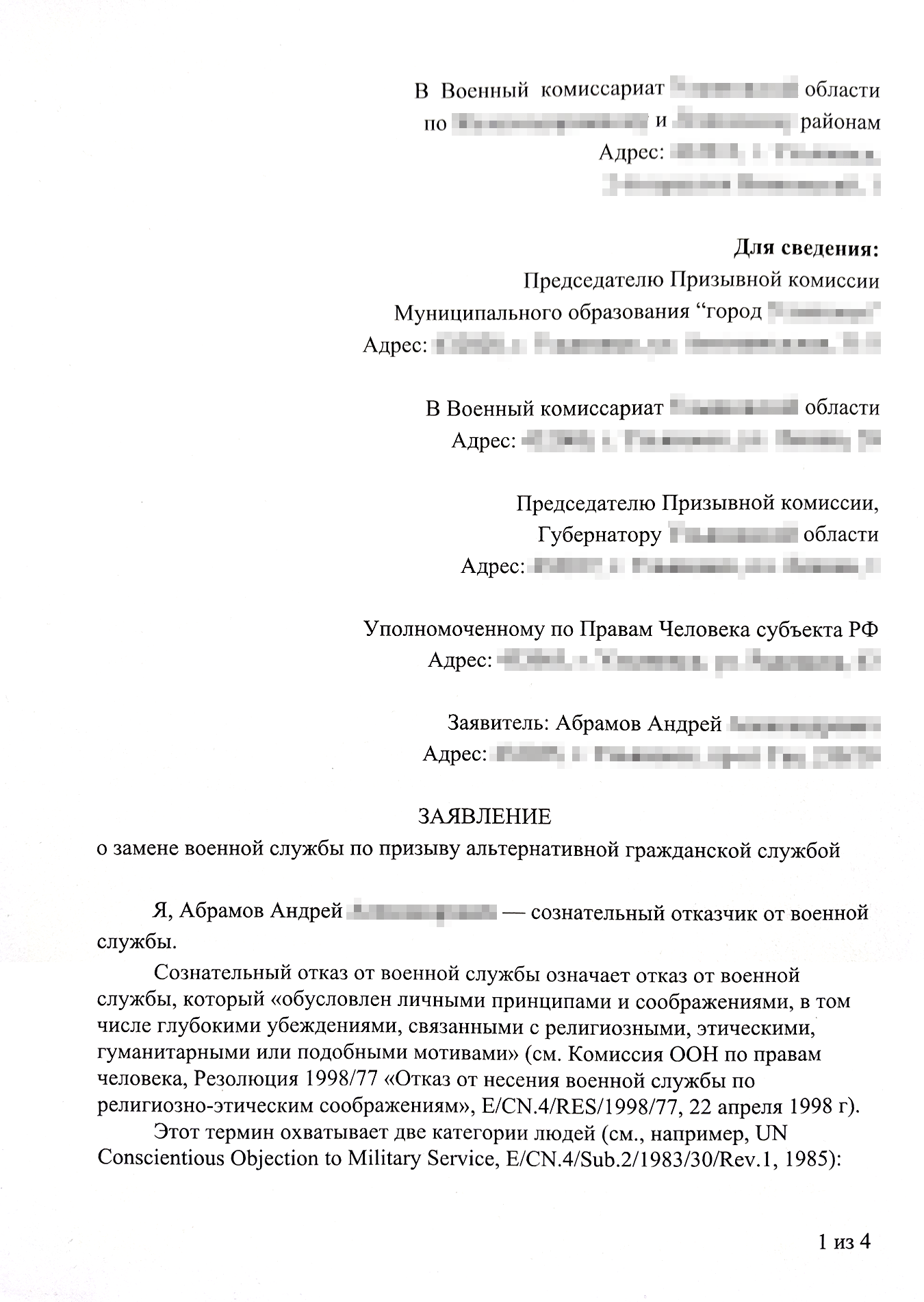 На первой странице нужно правильно указать адресатов и понятно обозначить, о чем ваше заявление
