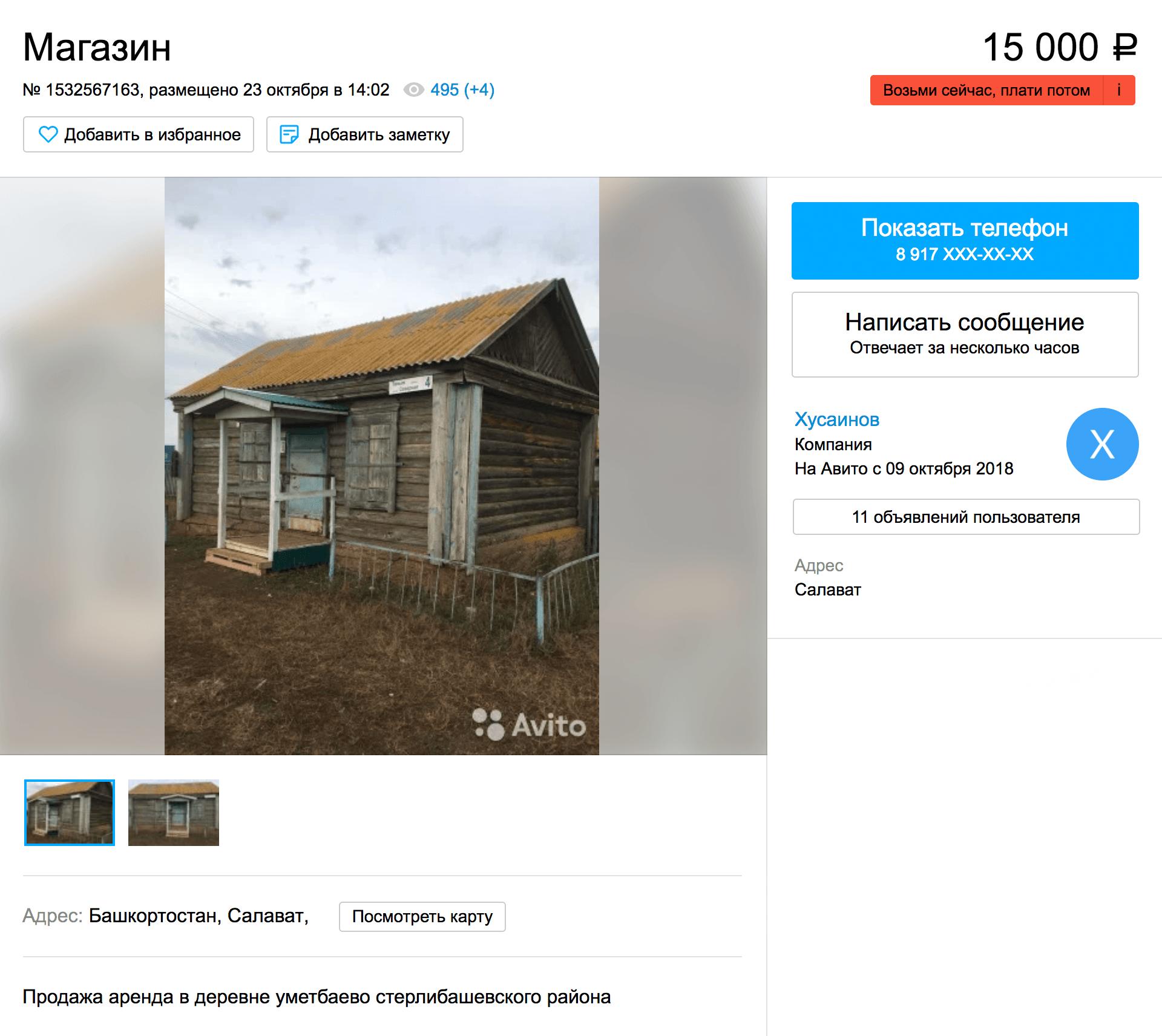 Магазин в Уметбаеве выглядит потрепанным, зато цена привлекательная — всего 15 тысяч. Объявление на «Авито»