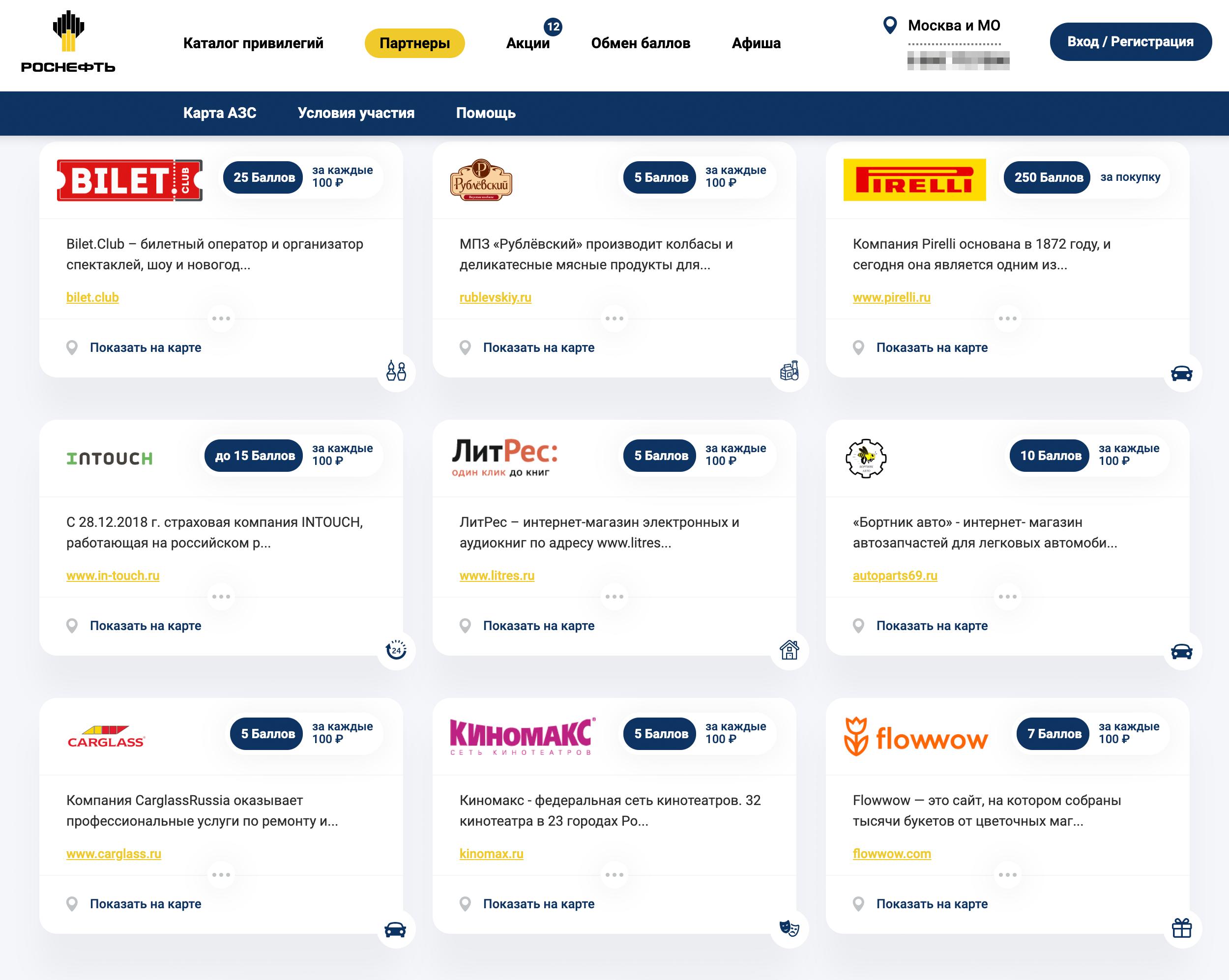 Баллы «Роснефти» можно получить и у партнеров. Например, «Киномакс» и «Литрес» начисляют по 5 баллов за каждые 100<span class=ruble>Р</span> в чеке
