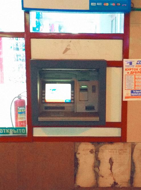 Банкомат находится на улице. Если ваша карта застрянет в нем, придется ждать инкассаторов
