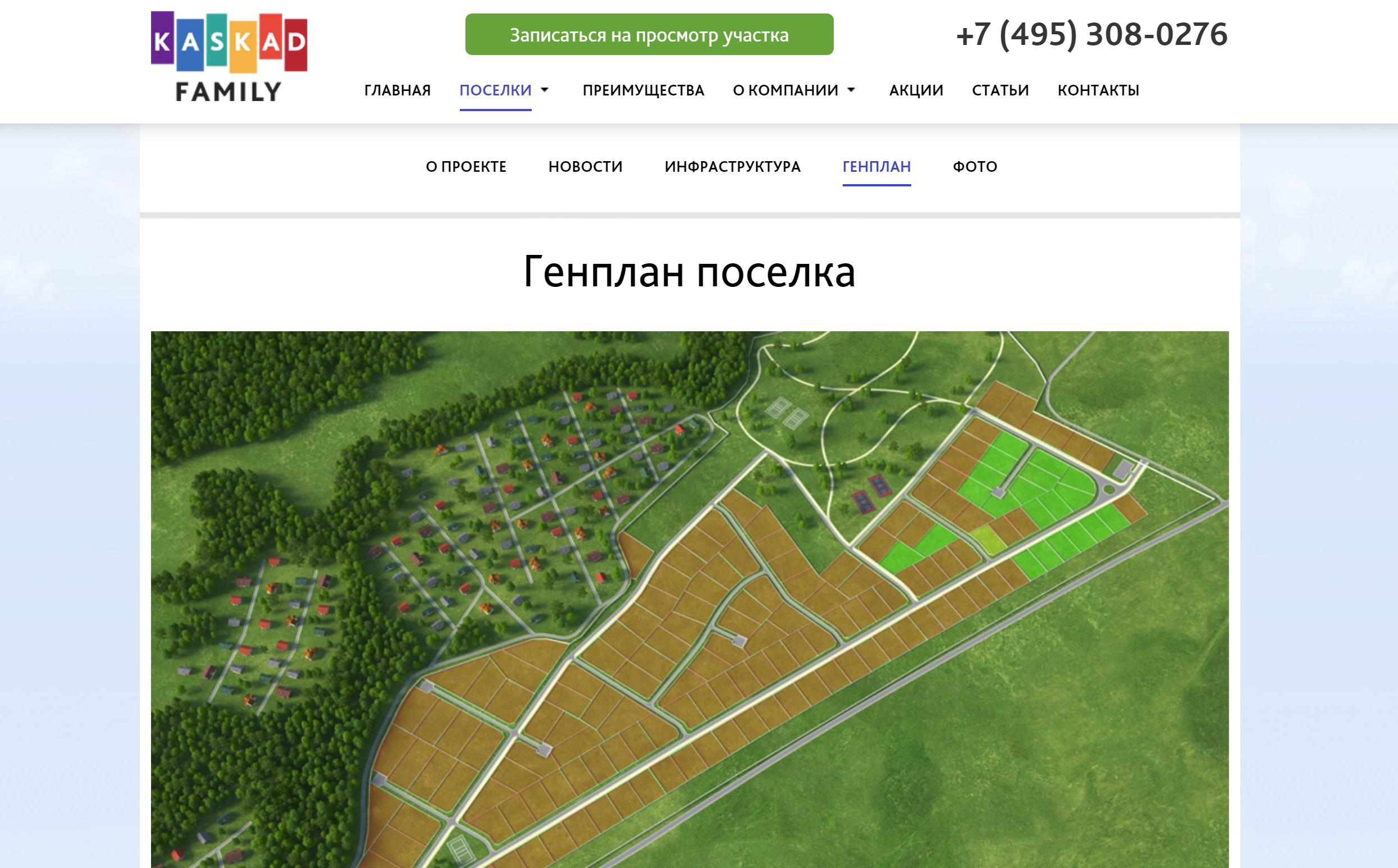 У девелопера «Каскад-фэмили» на сайте можно посмотреть карты поселков с разбивкой на участки, но цен тоже нет. Источник: Коттеджный поселок «Караваево озеро — 2»