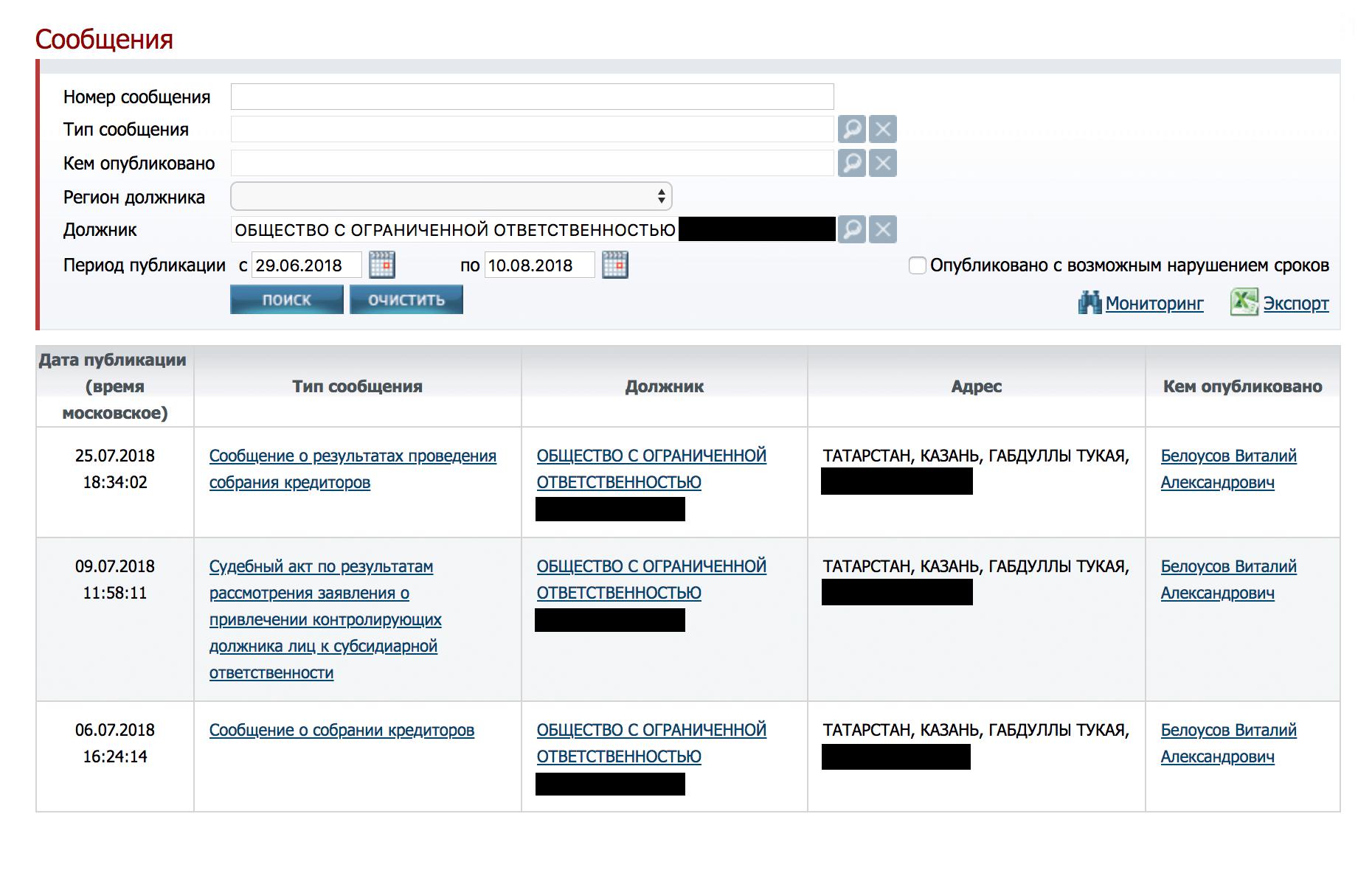 Компания-банкрот на сайте Единого федерального реестра сведений о банкротстве