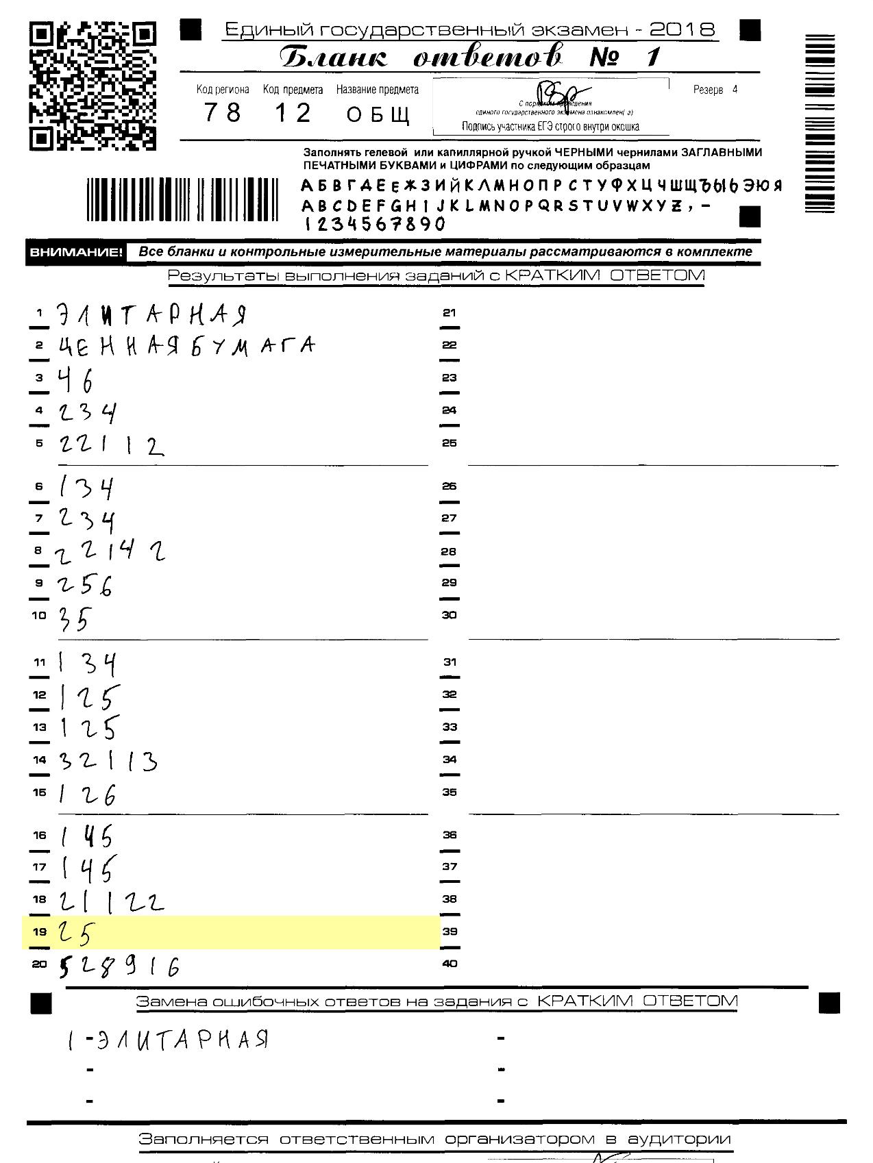 Скан бланка первой части ЕГЭ, который распознает компьютер. Официально такие сканы экзаменационных бланков называются образами