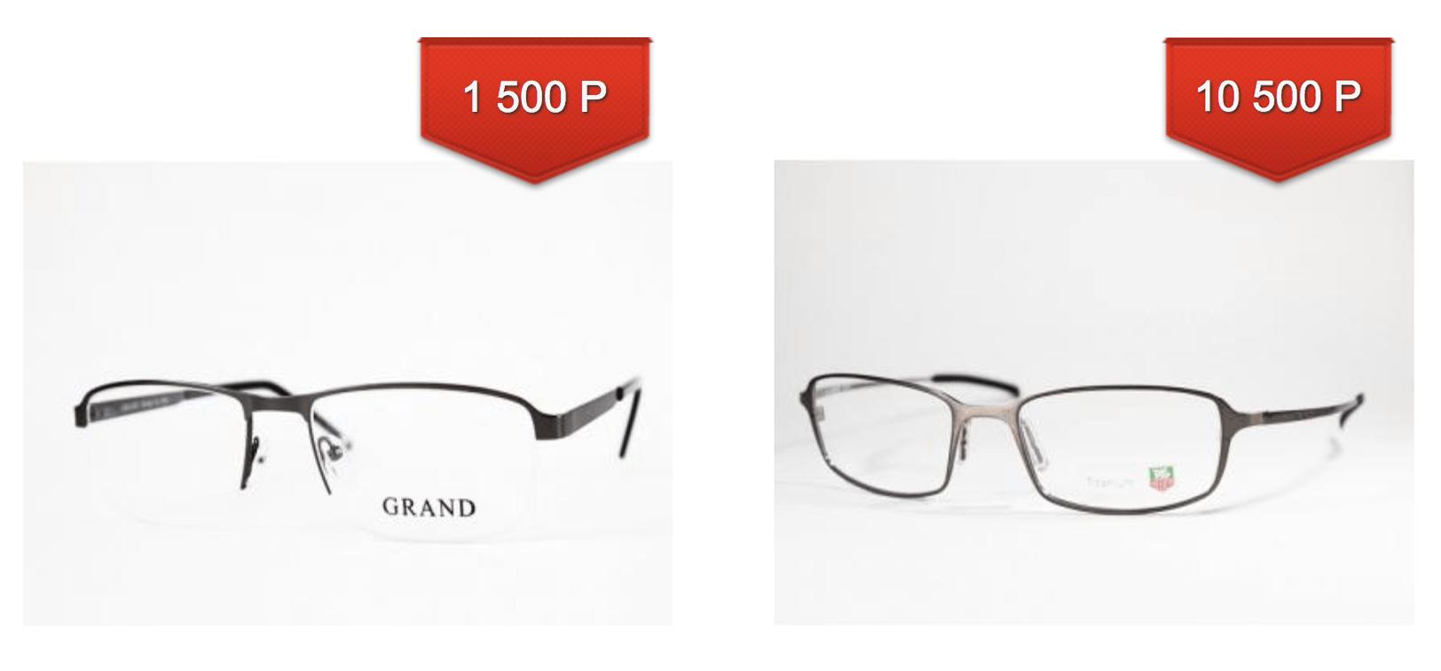 Металлическая оправа GRAND 5599 C3 (слева) почти в 6 раз дешевле оправы из титана Logo TAG Heuer (справа). Но у оправы из титана намного больше шансов прослужить дольше трех лет. Источник: netoptic