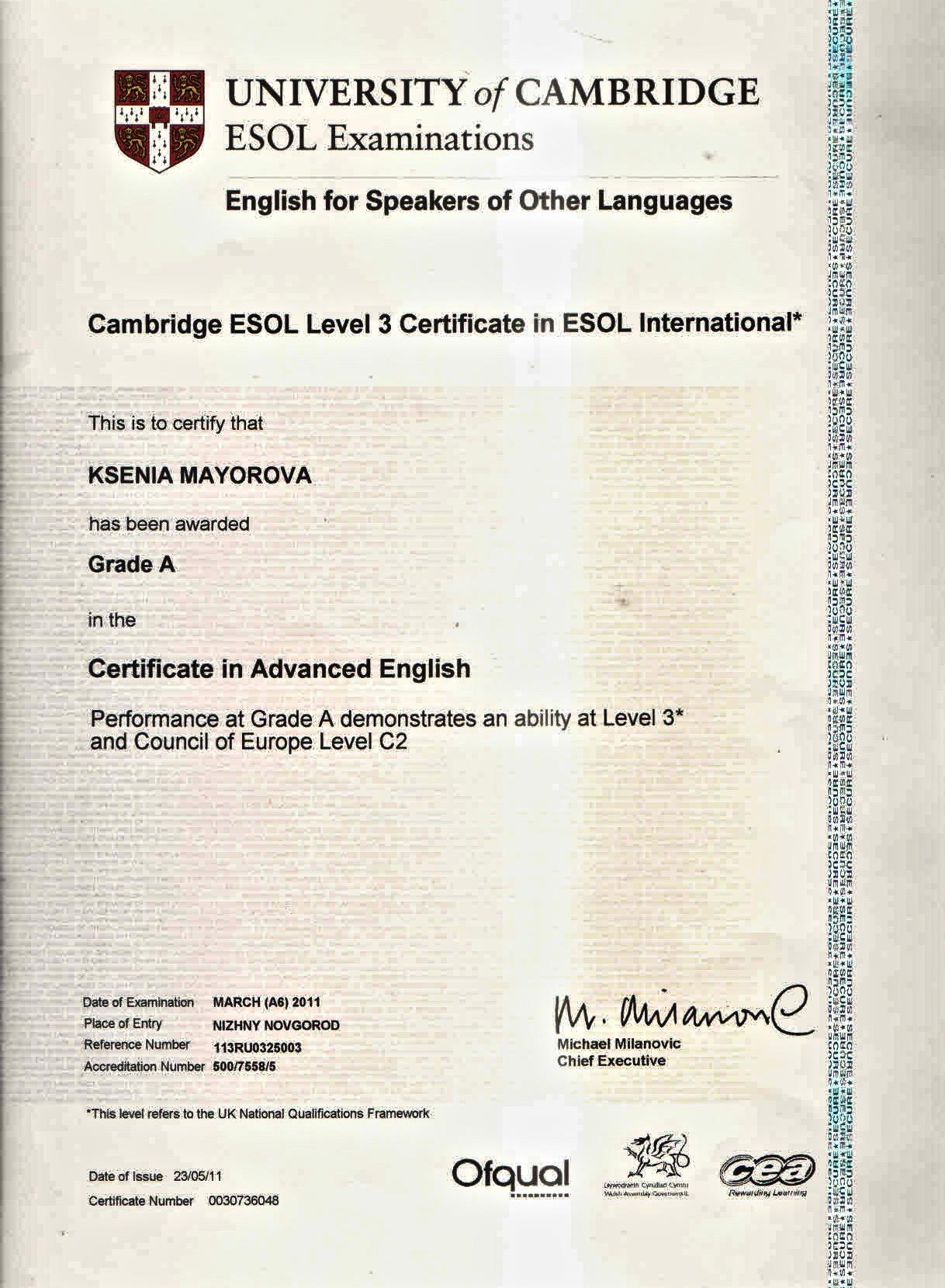 Кембриджский сертификат Cambridge Advanced English — CAE — подтверждает свободное владение английским. Языковой уровень С2 самый высокий по международной шкале, он дает право поступать в любой вуз и готовить к любым международным экзаменам