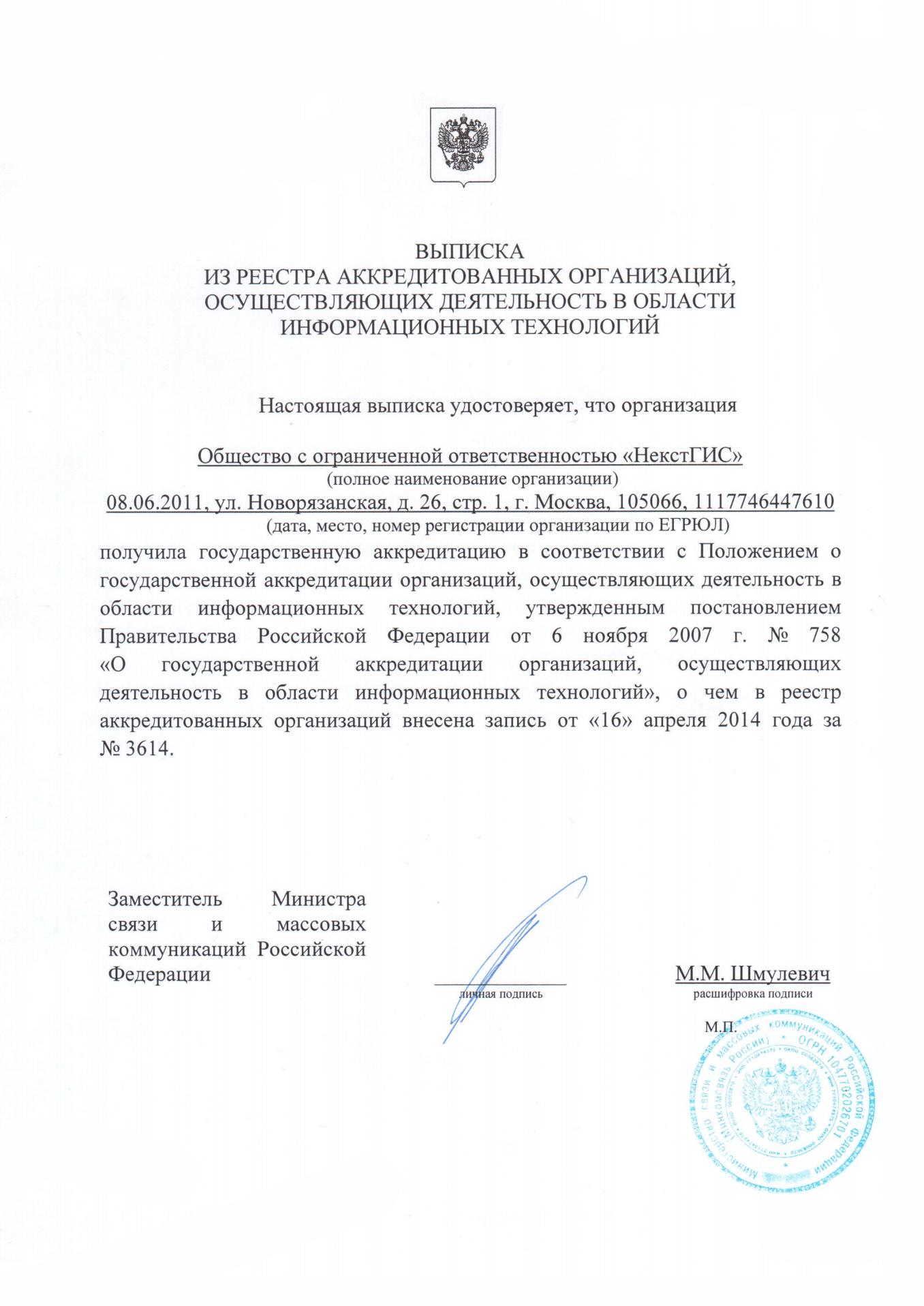 Пример выписки из реестра Минкомсвязи. Источник — Nextgis.ru