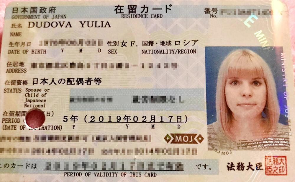 Моя карточка резидента с указанием типа визы и адреса проживания — тут тоже у всех должна быть прописка. Карточка используется как удостоверение личности: в Японии, как и в США, паспорта нужны только для поездок за границу