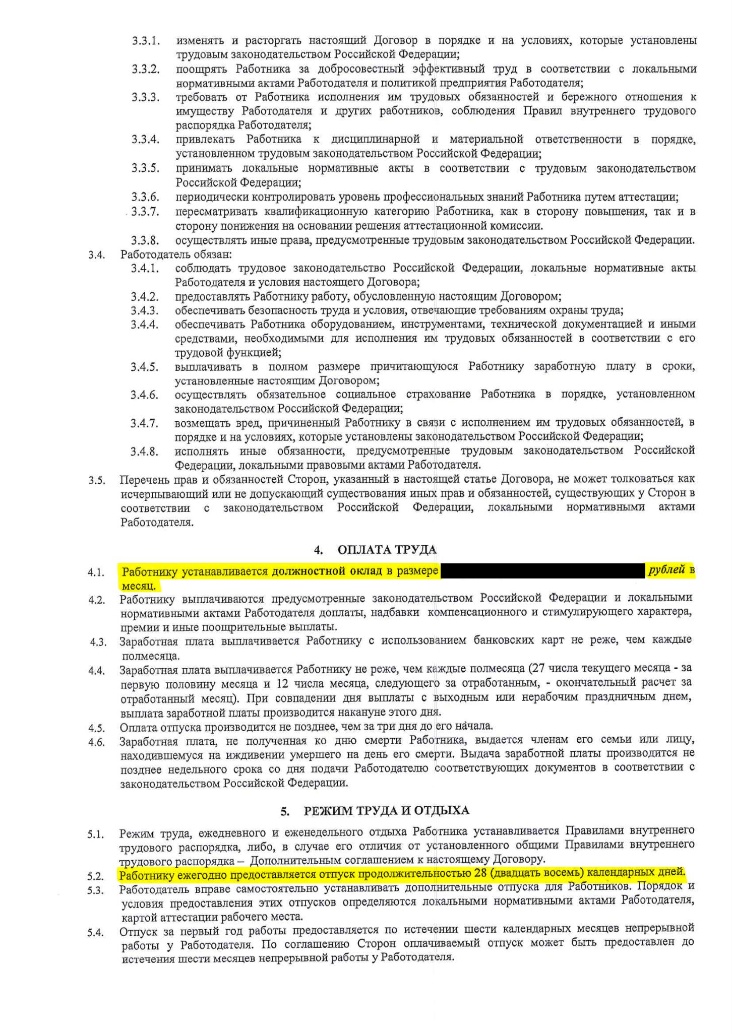 Раздел трудового договора об оплате труда и описание режима работы и отдыха