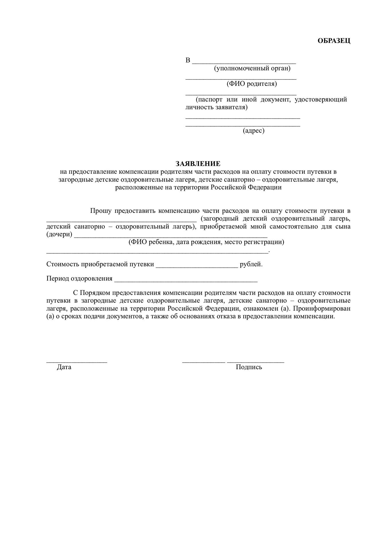 Образец заявления на компенсацию за самостоятельно приобретенную путевку
