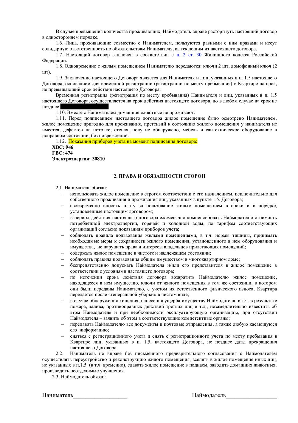 Полная версия моего договора о найме жилого помещения
