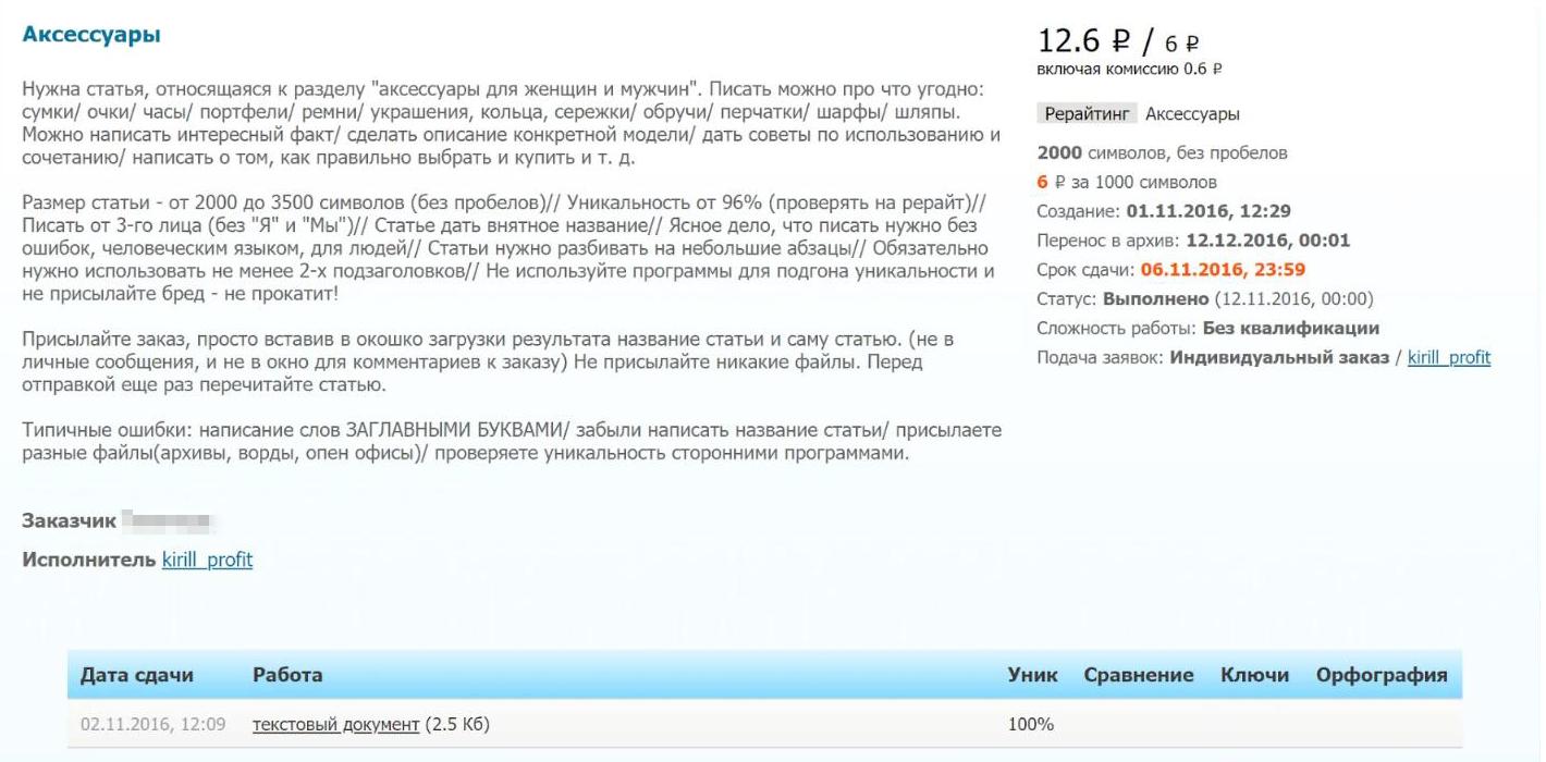 Мой первый заказ: текст проаксессуары за 12 рублей. Не представляю, как я это написал