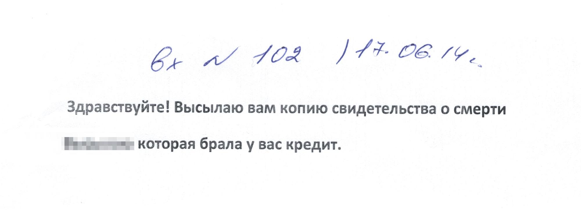 Сопроводительная записка к письму