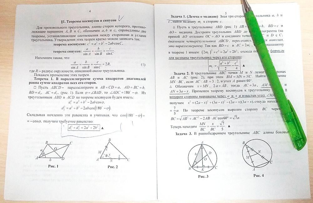 Методичка для занятий ЗФТШ по планиметрии. Каждое задание отпечатано в отдельной методичке. В этой брошюре 14 страниц: 12 контрольных вопросов и 14 задач. Задачи надо решить за месяц и отправить на проверку