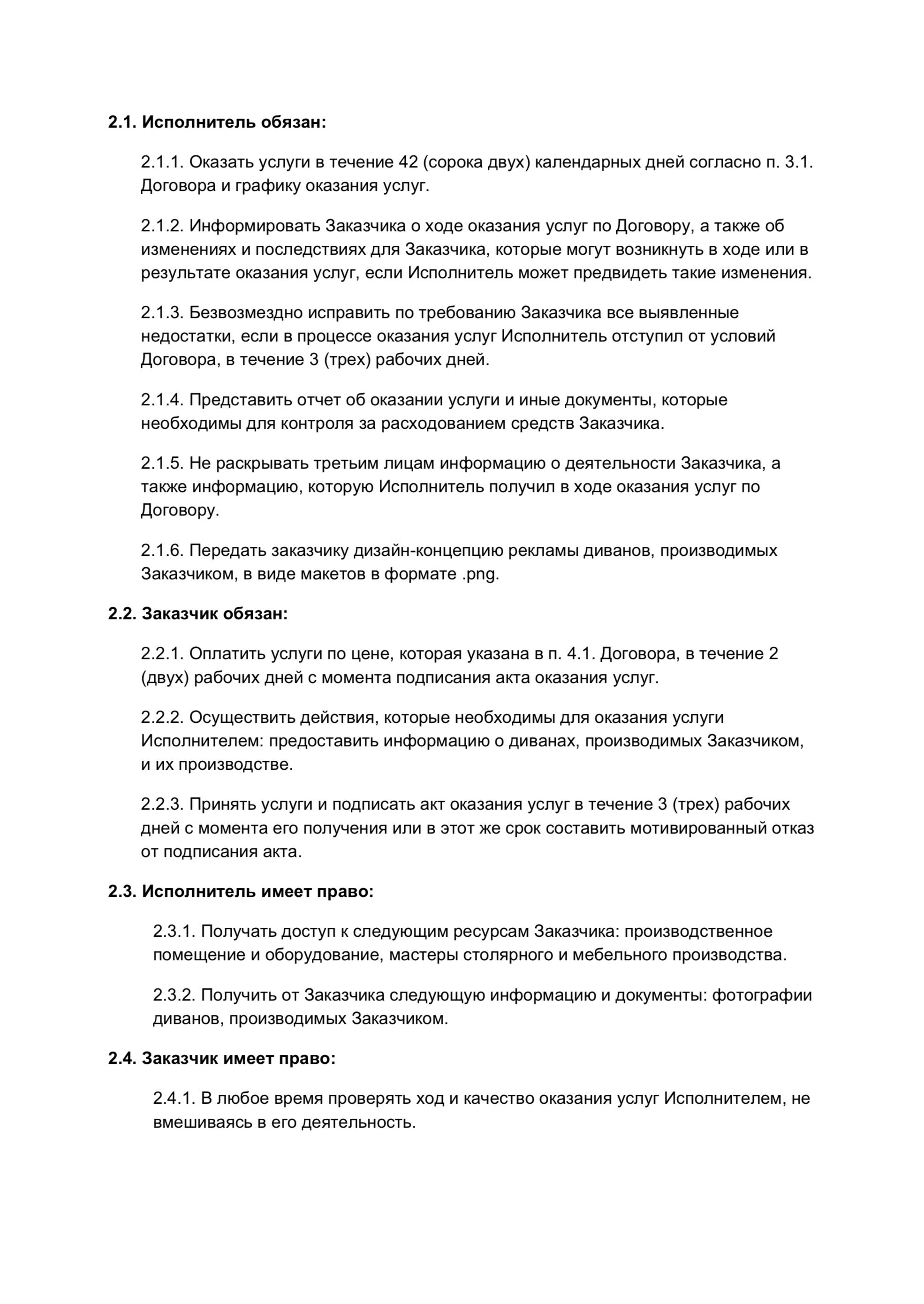 Договор на оказание услуг по бурению между юр лицами
