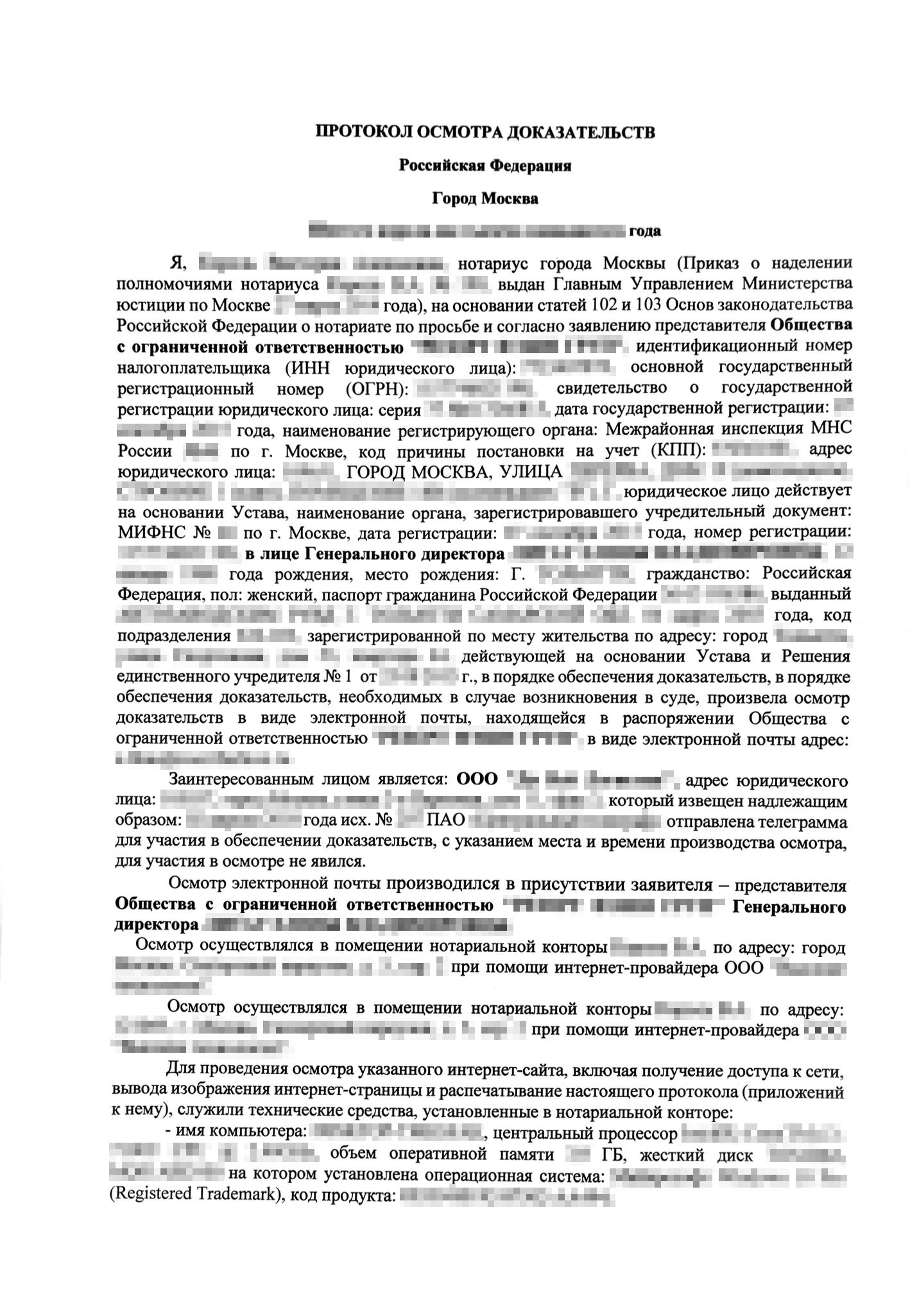 Заглавная страница протокола осмотра доказательств, в котором нотариус описывает содержание страницы в интернете