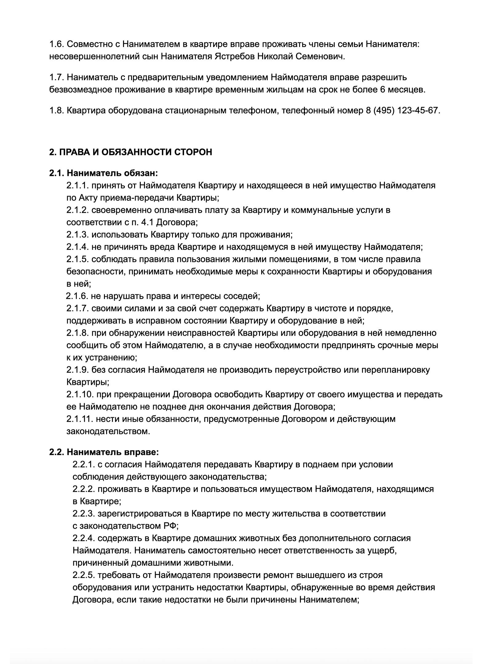 Образец пункта сроков и оплаты в договоре как прописать