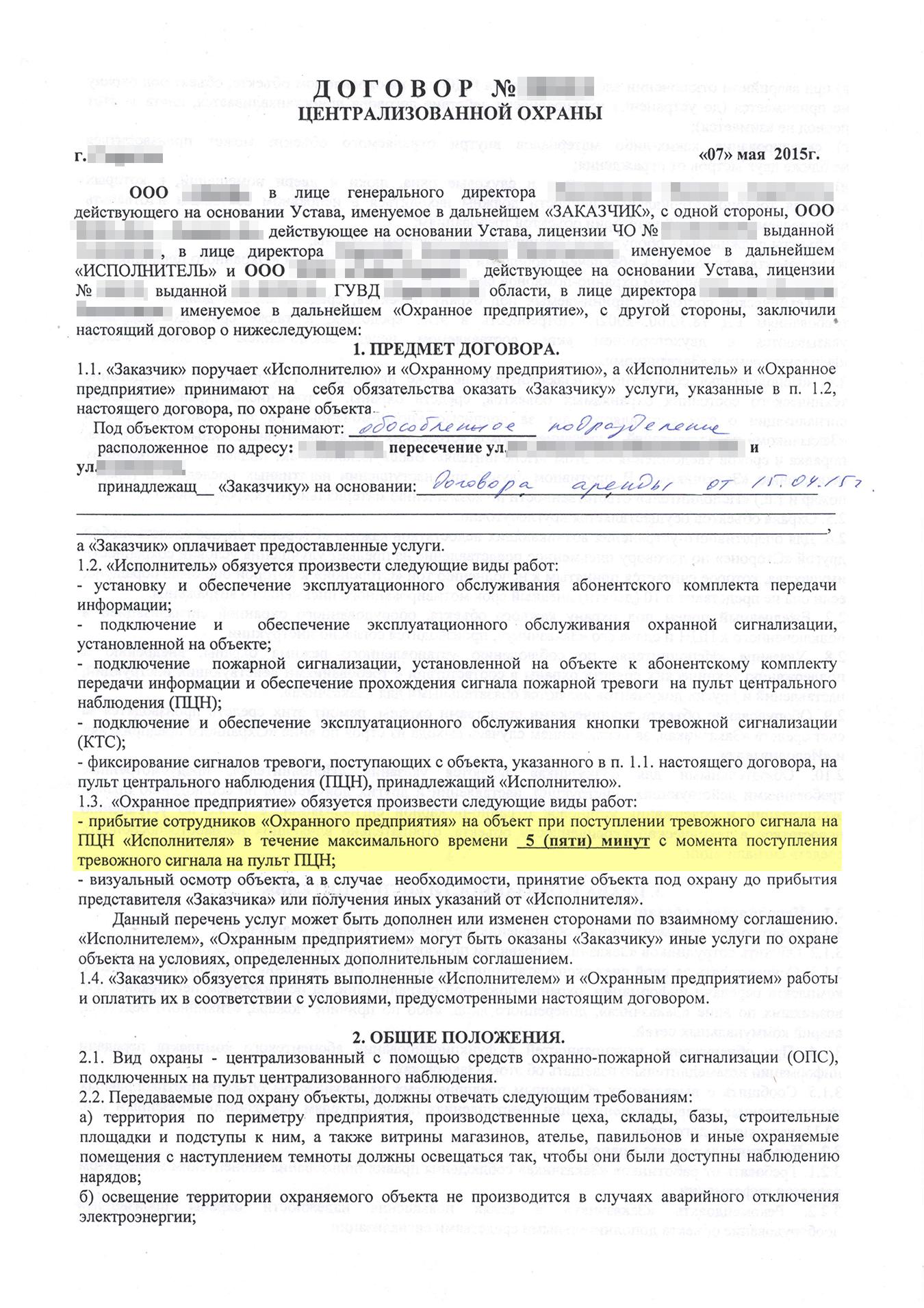 Договор на оказание услуг централизованной охраны. В пункте 1.3 прописана обязанность охранников прибыть на объект в течение 5 минут с момента вызова