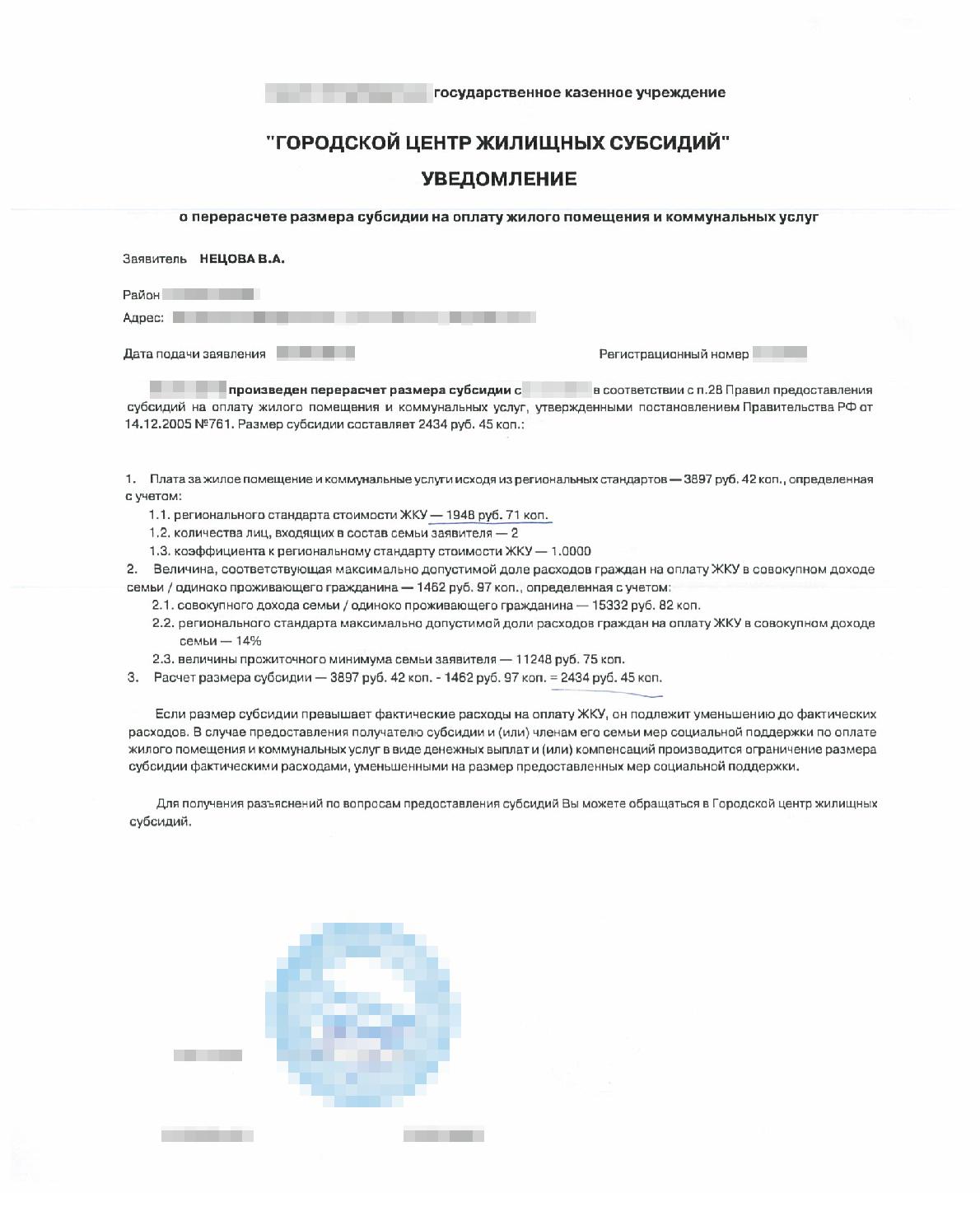 Уведомление о назначении субсидии за июль. В нем есть расчет выплаты: 3897,42{amp}lt;span class=ruble