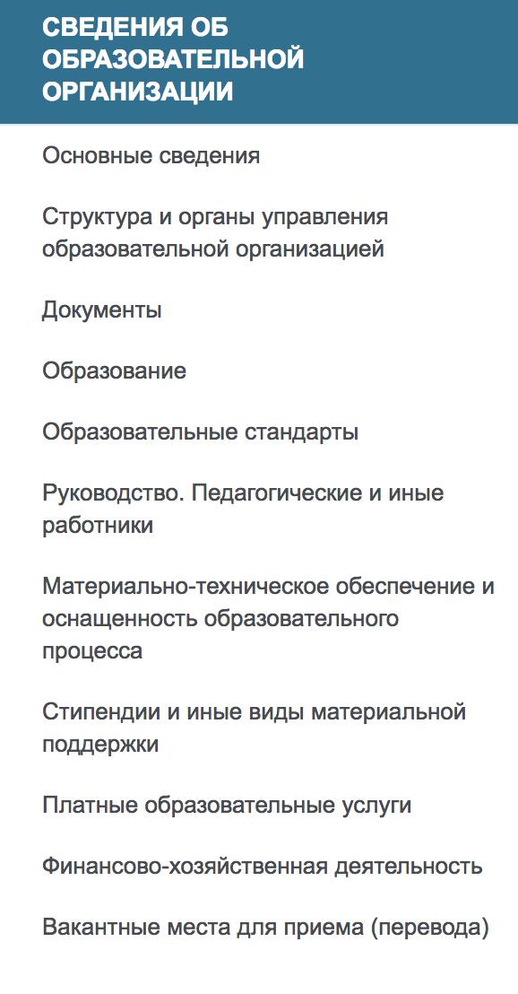 Эти разделы должны быть на сайте любого образовательного учреждения в России. И там всегда актуальная информация: это проверяют