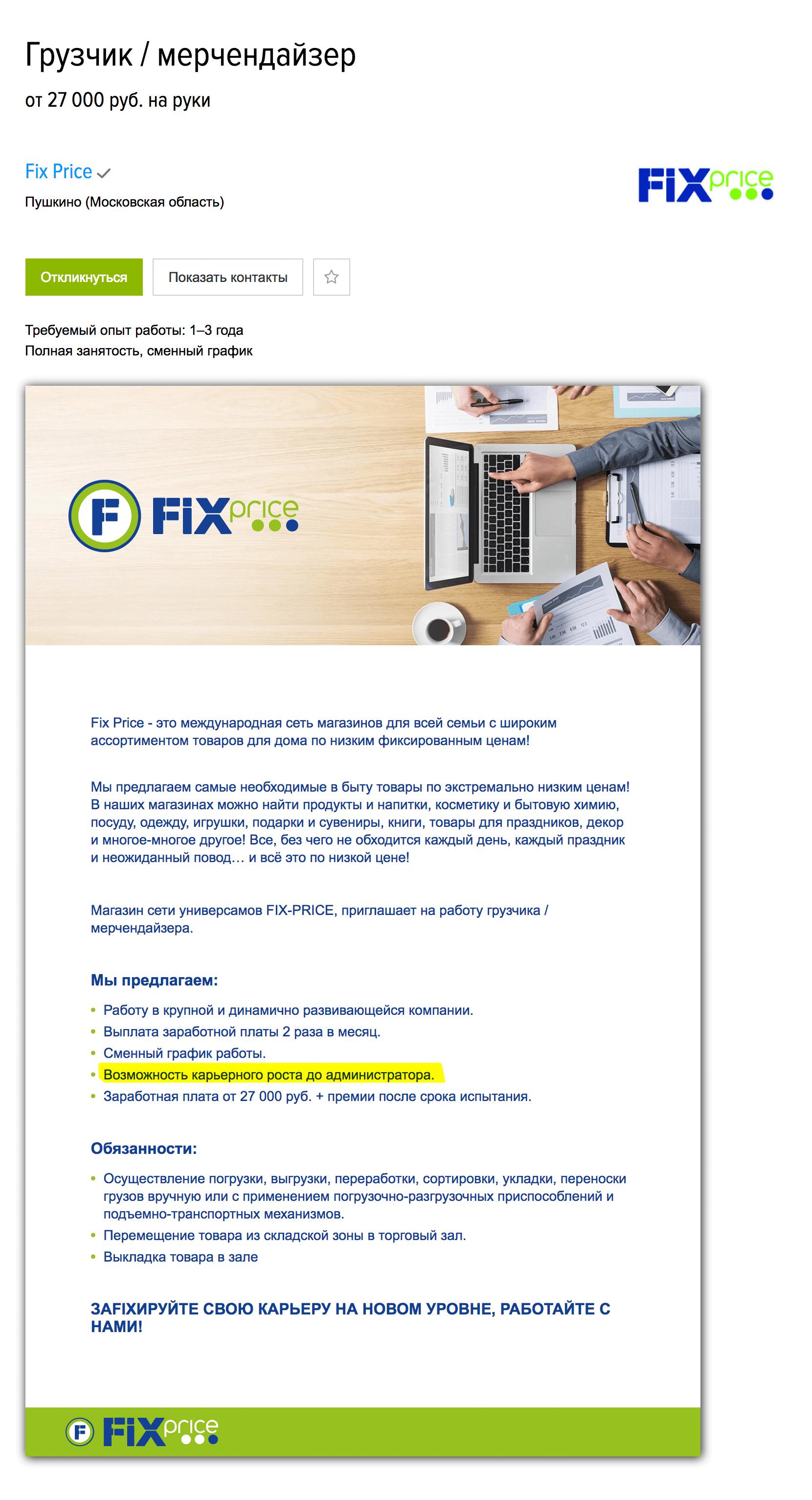 Грузчик-мерчандайзер в «Фикс-прайсе» может построить карьеру и стать администратором. Вакансия на «Хедхантере»