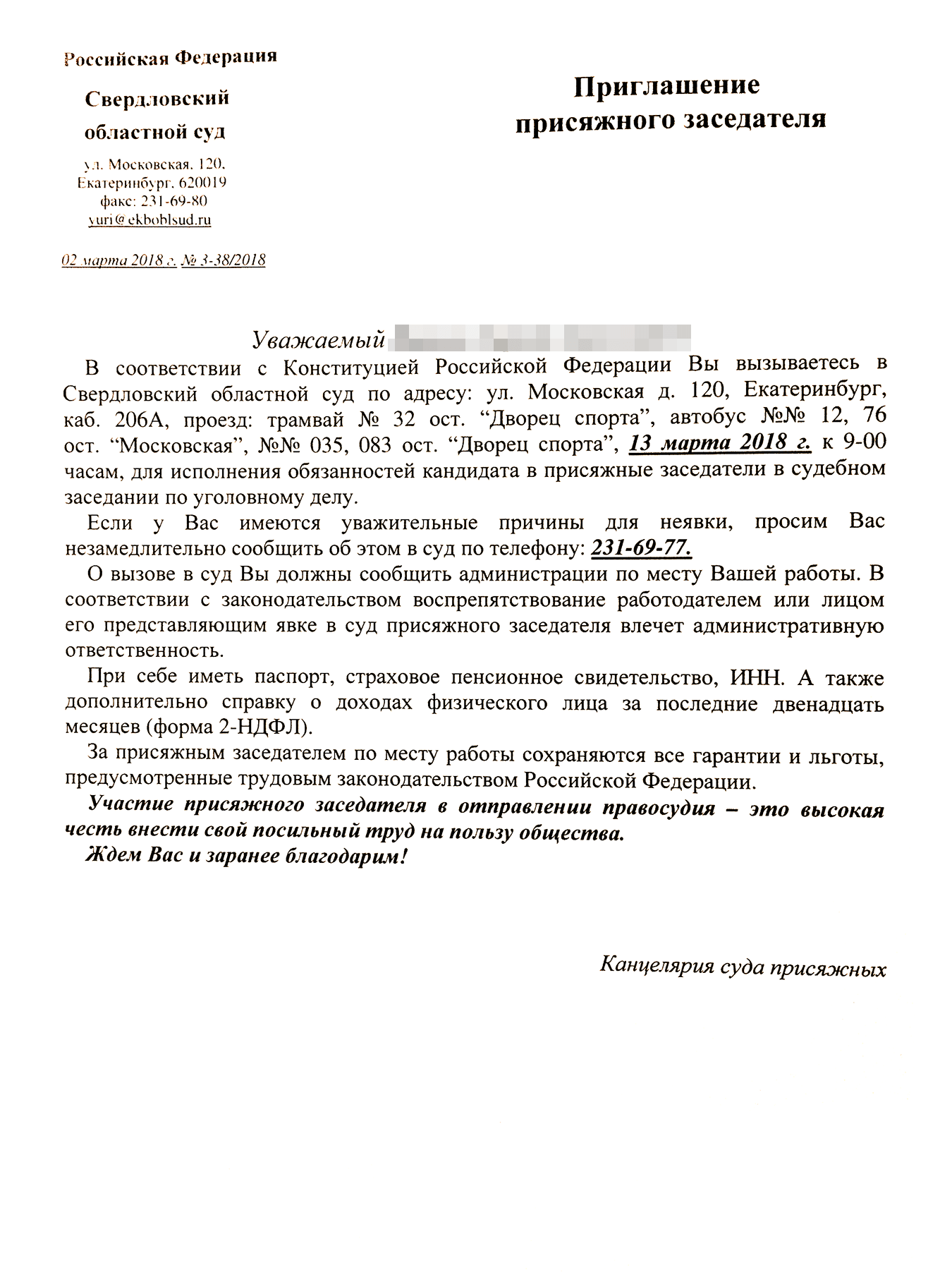 Стандартное приглашение присяжного заседателя в суд. Отвечать на него не нужно, достаточно просто явиться