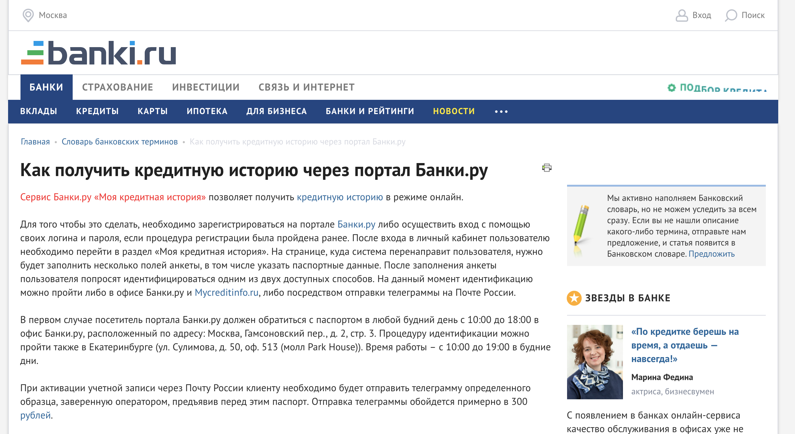 Портал Banki.ru, всё делает через интернет